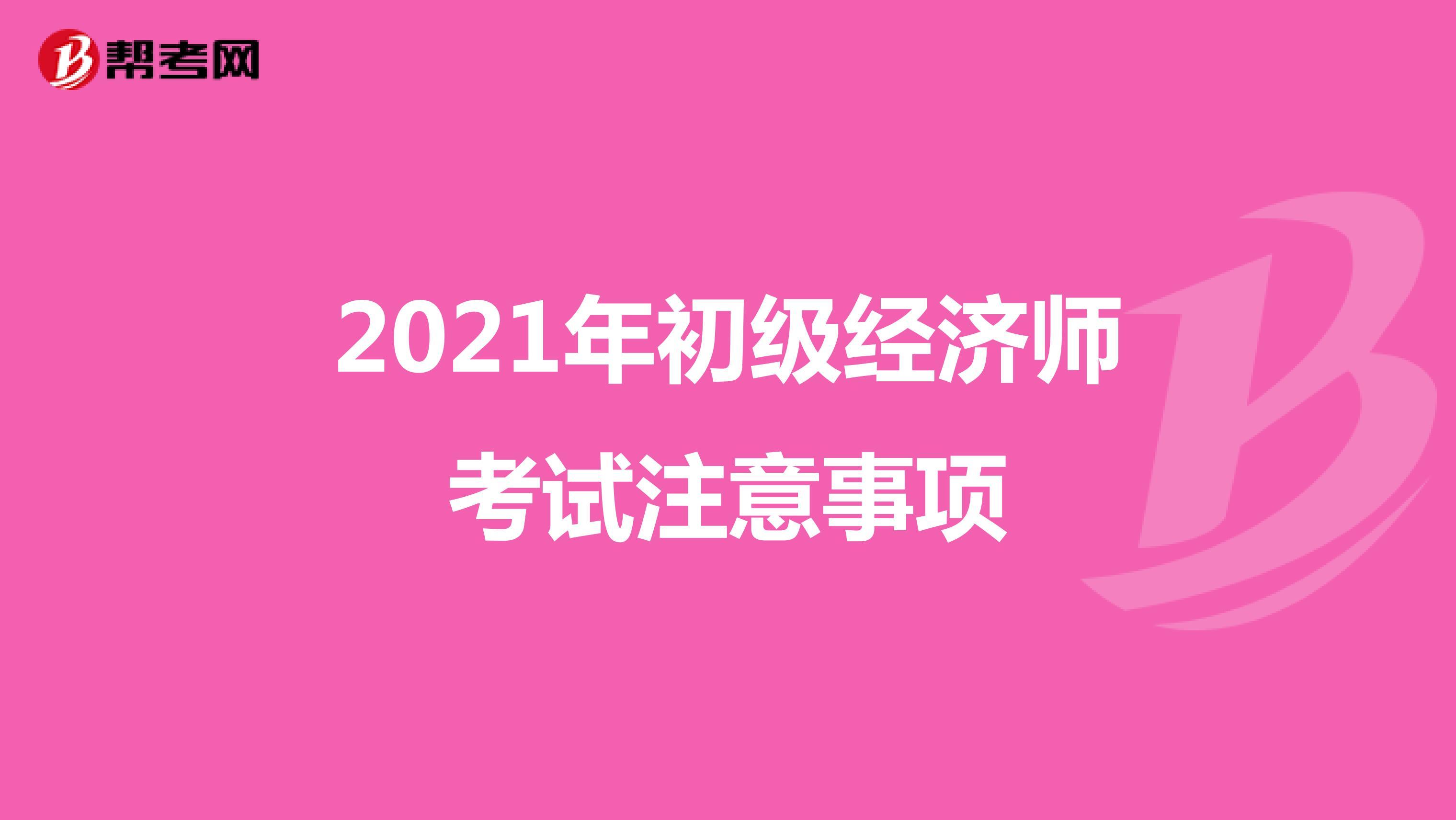2021年初级经济师考试注意事项