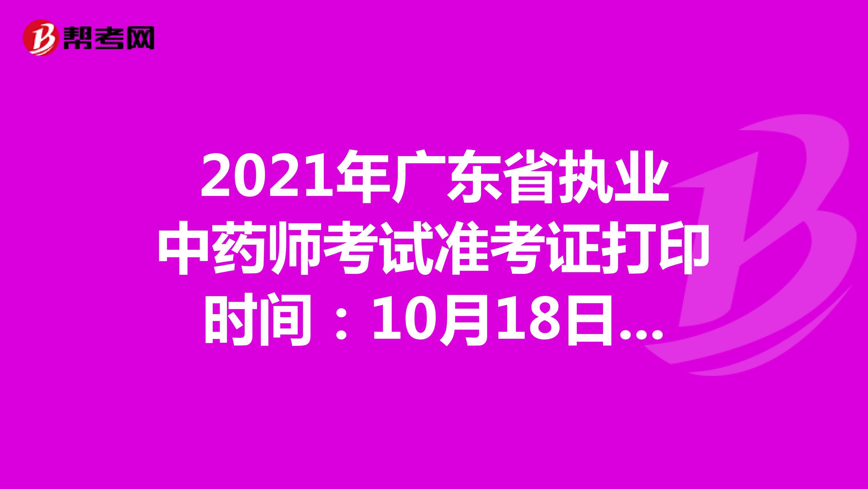 2021年广东省执业中药师考试准考证打印时间:10月18日-10月22日