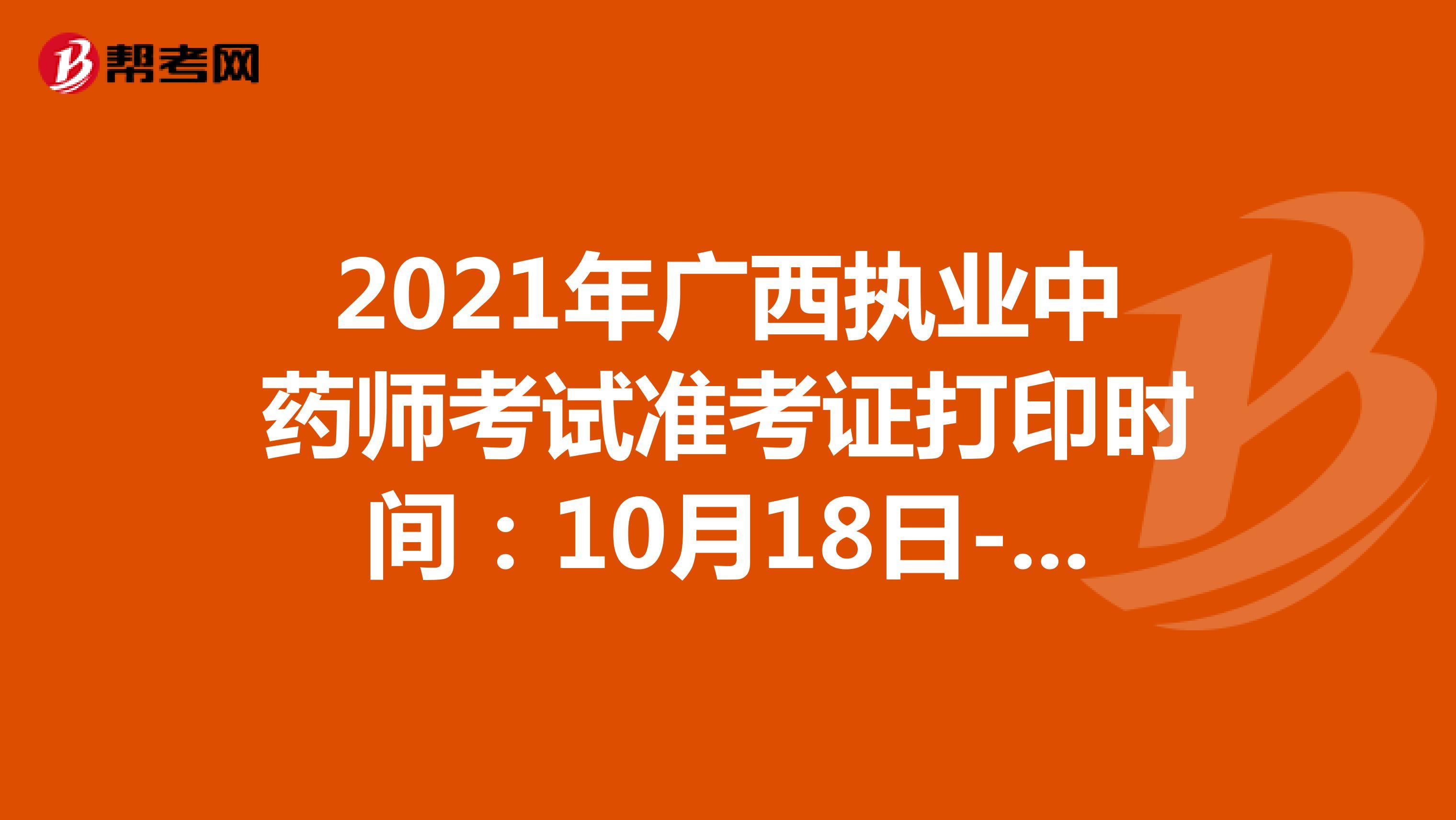 2021年广西执业中药师考试准考证打印时间:10月18日-10月24日