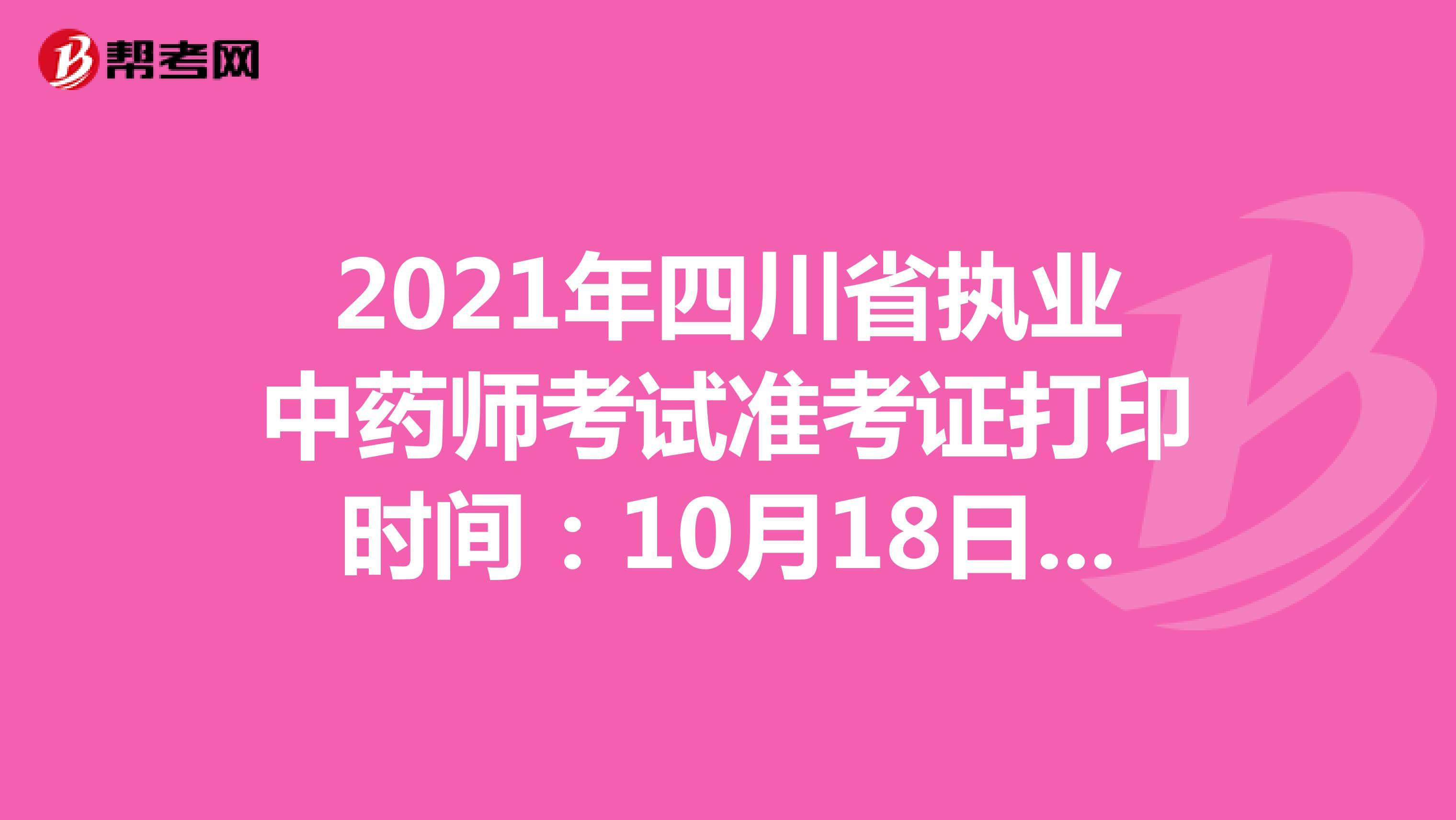 2021年四川省执业中药师考试准考证打印时间:10月18日-10月22日