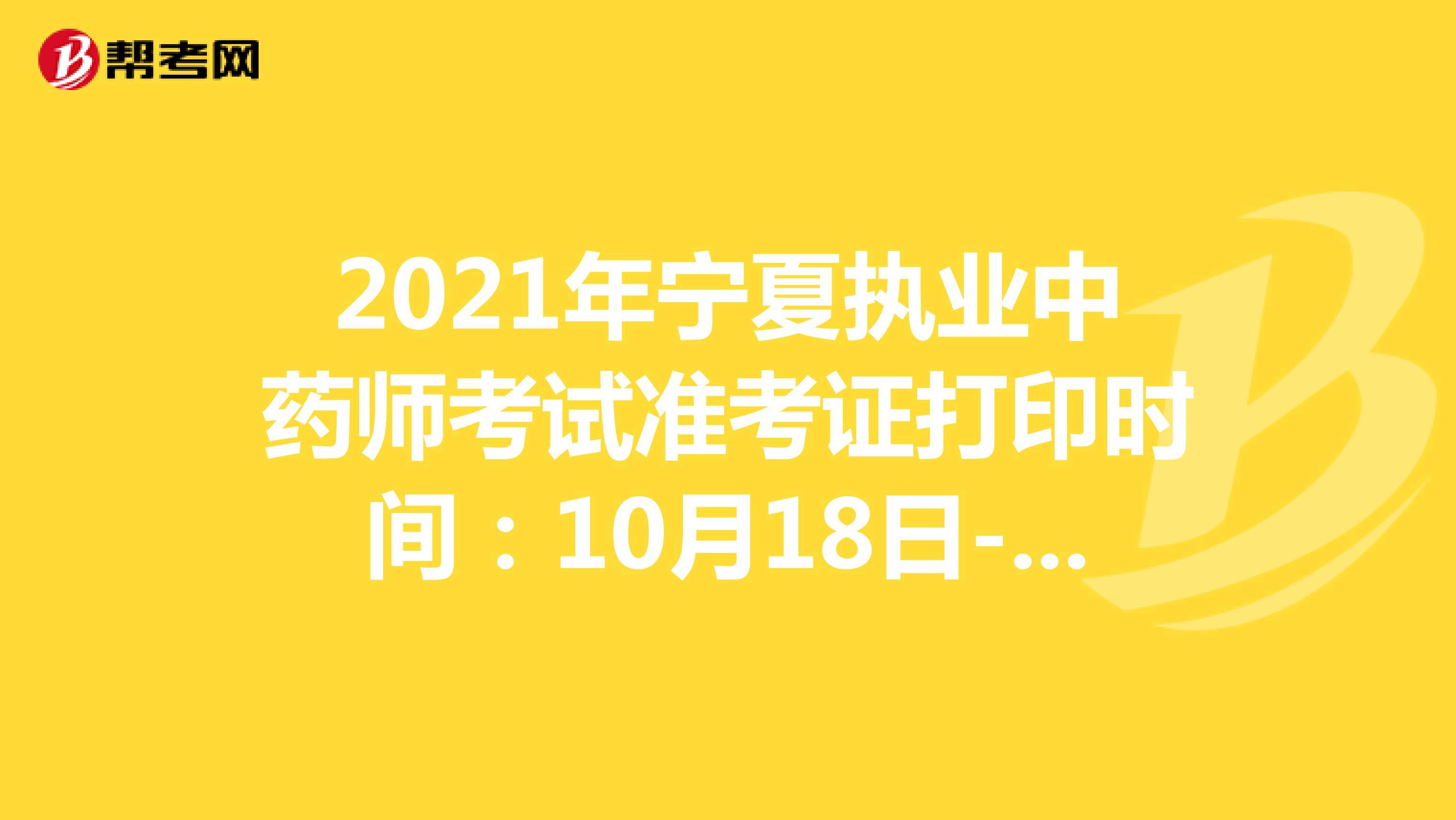 2021年宁夏执业中药师考试准考证打印时间:10月18日-10月24日