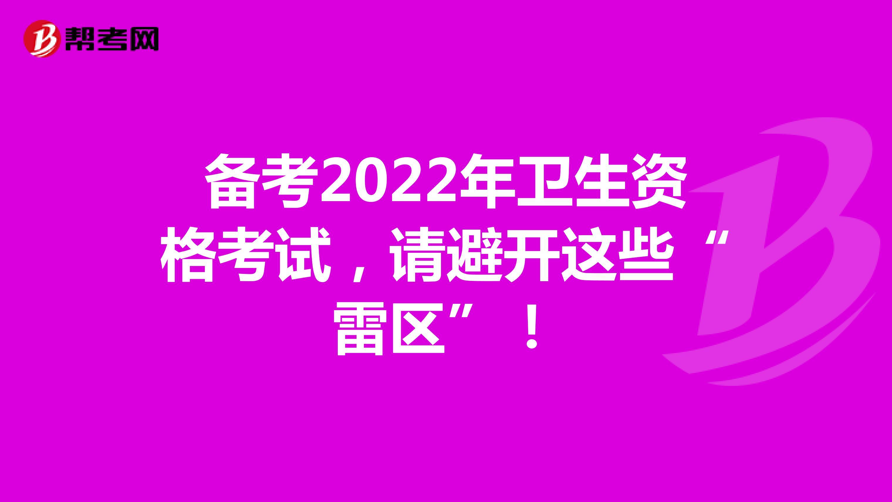 """备考2022年卫生资格考试,请避开这些""""雷区""""!"""