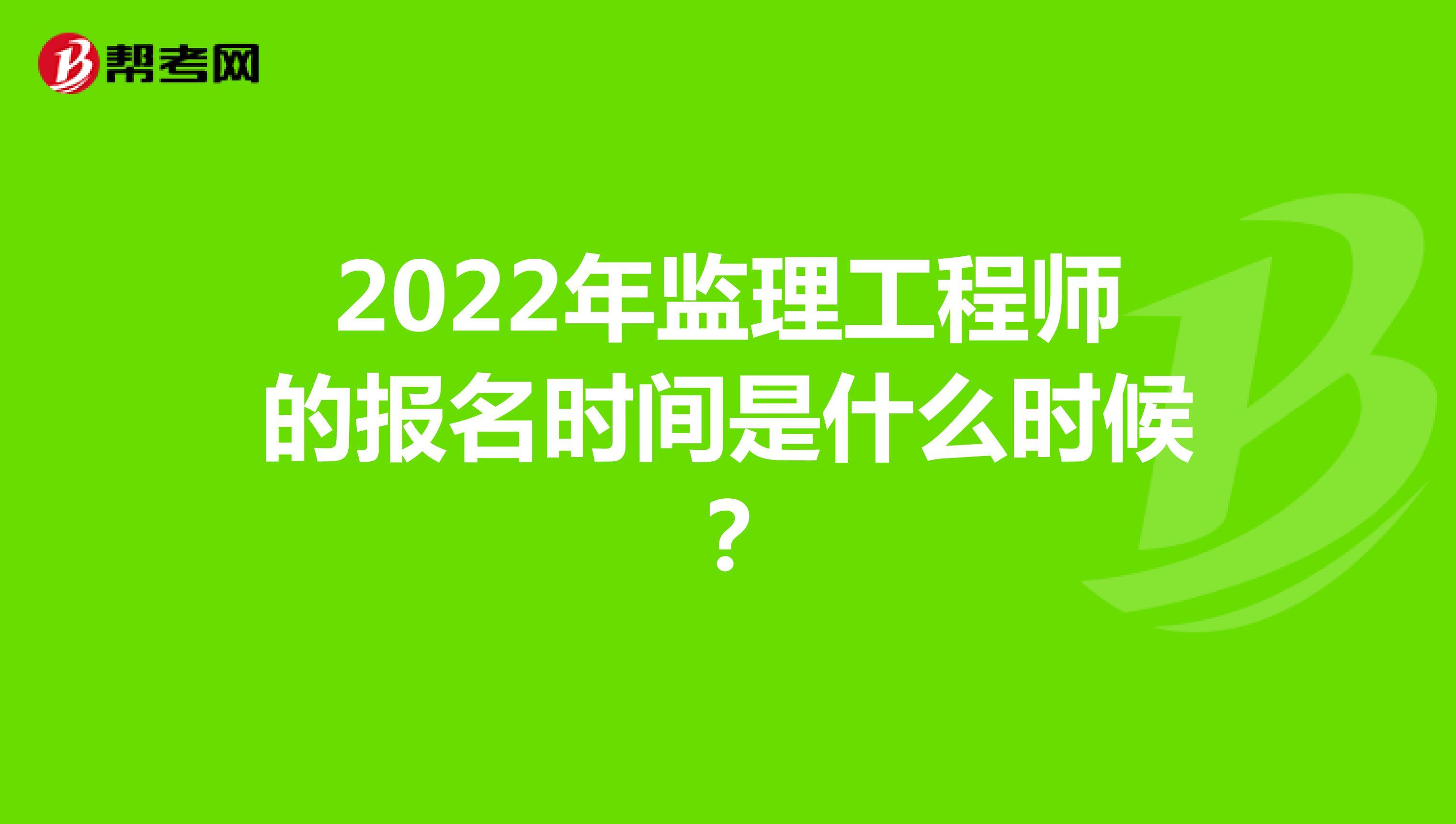 2022年监理工程师的报名时间是什么时候?