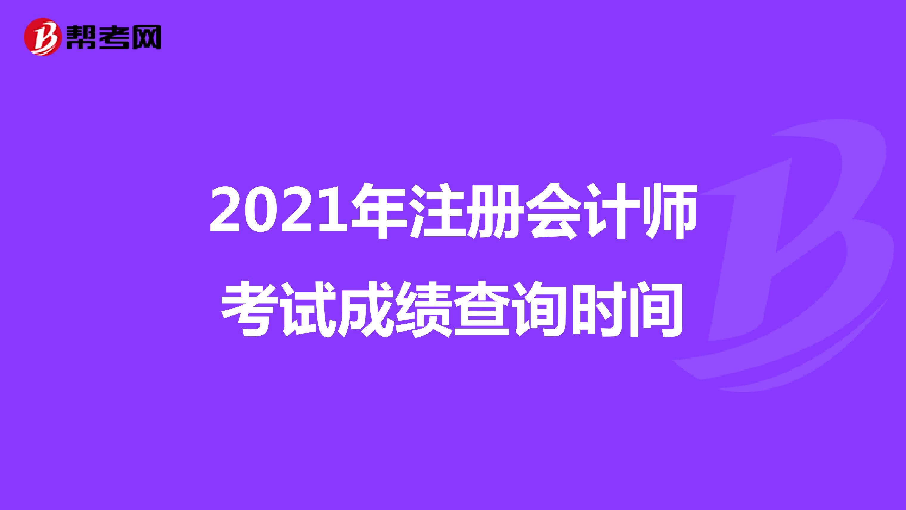 2021年注册会计师考试成绩查询时间