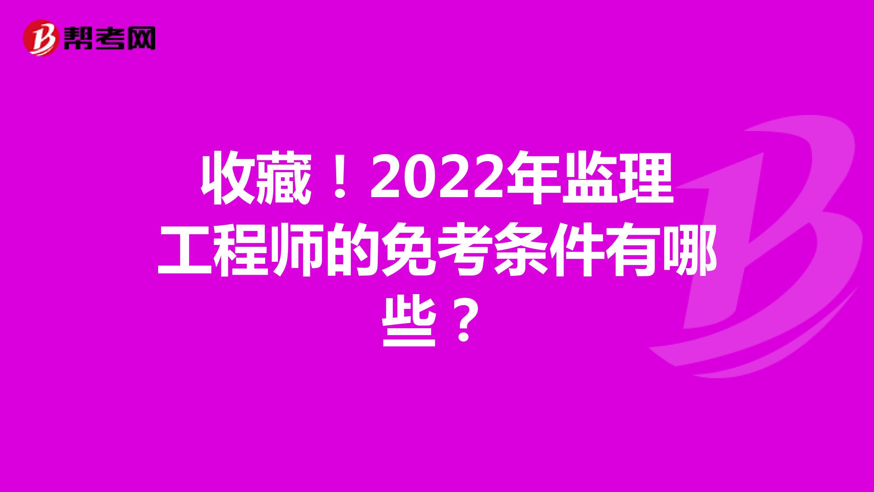 收藏!2022年监理工程师的免考条件有哪些?