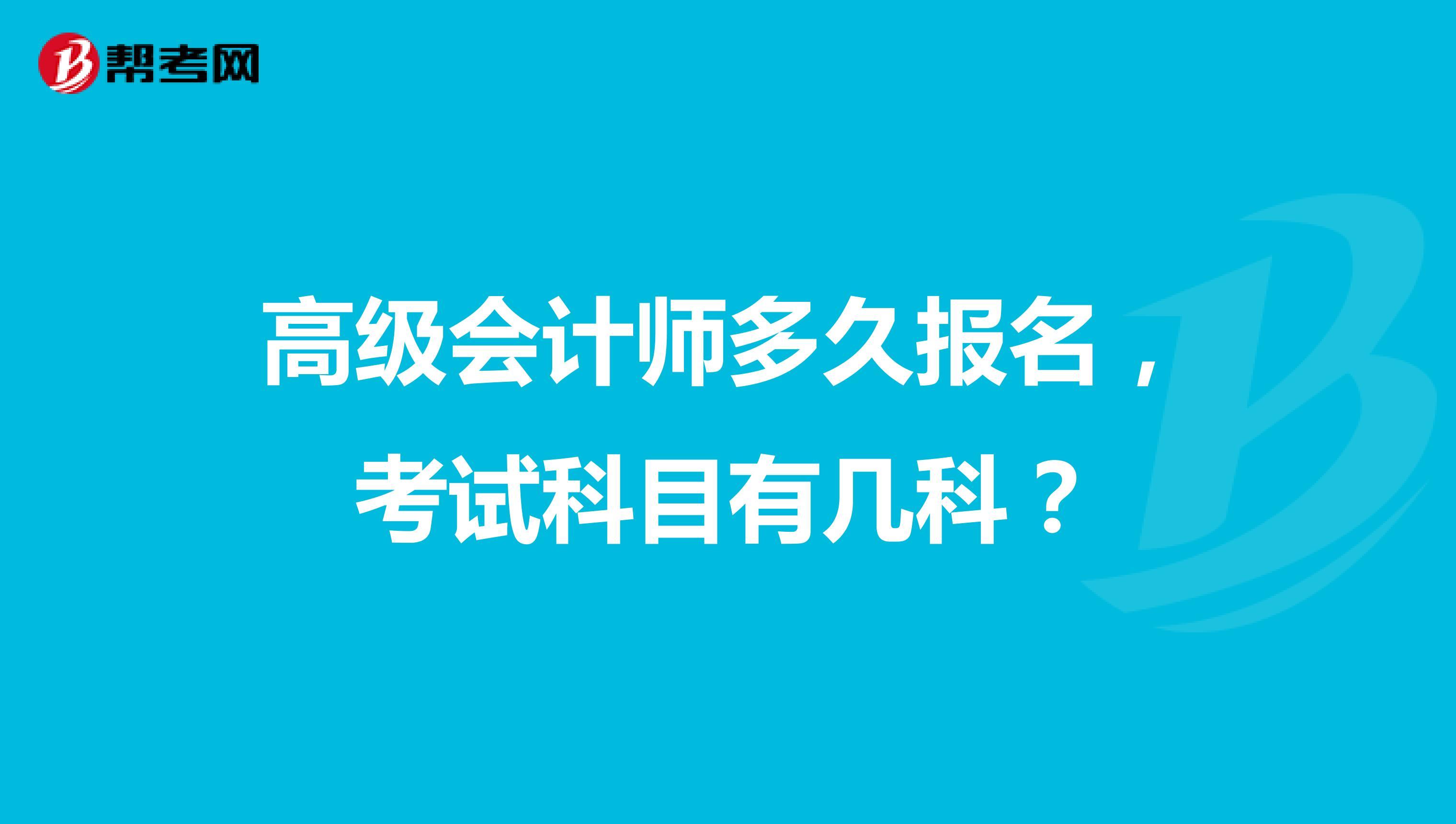 高级会计师多久报名,考试科目有几科?
