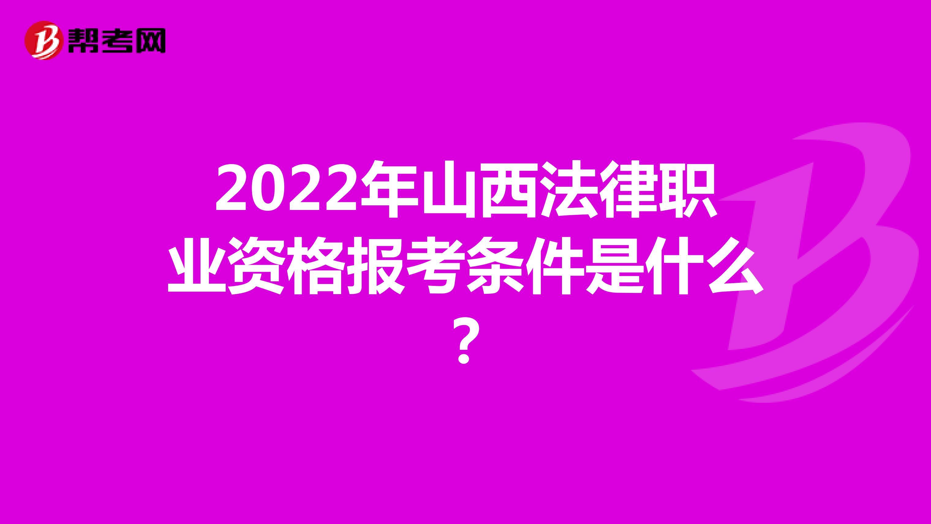 2022年山西法律职业资格报考条件是什么?