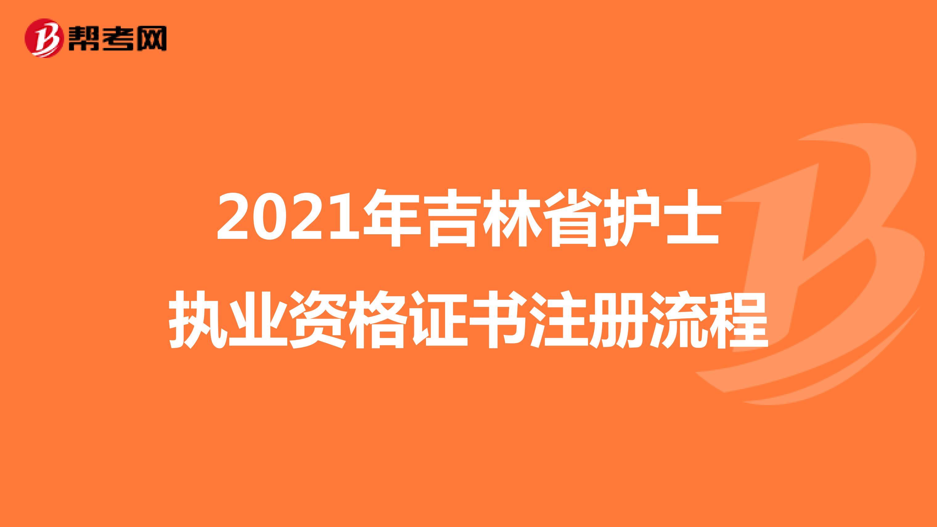2021年吉林省护士执业资格证书注册流程
