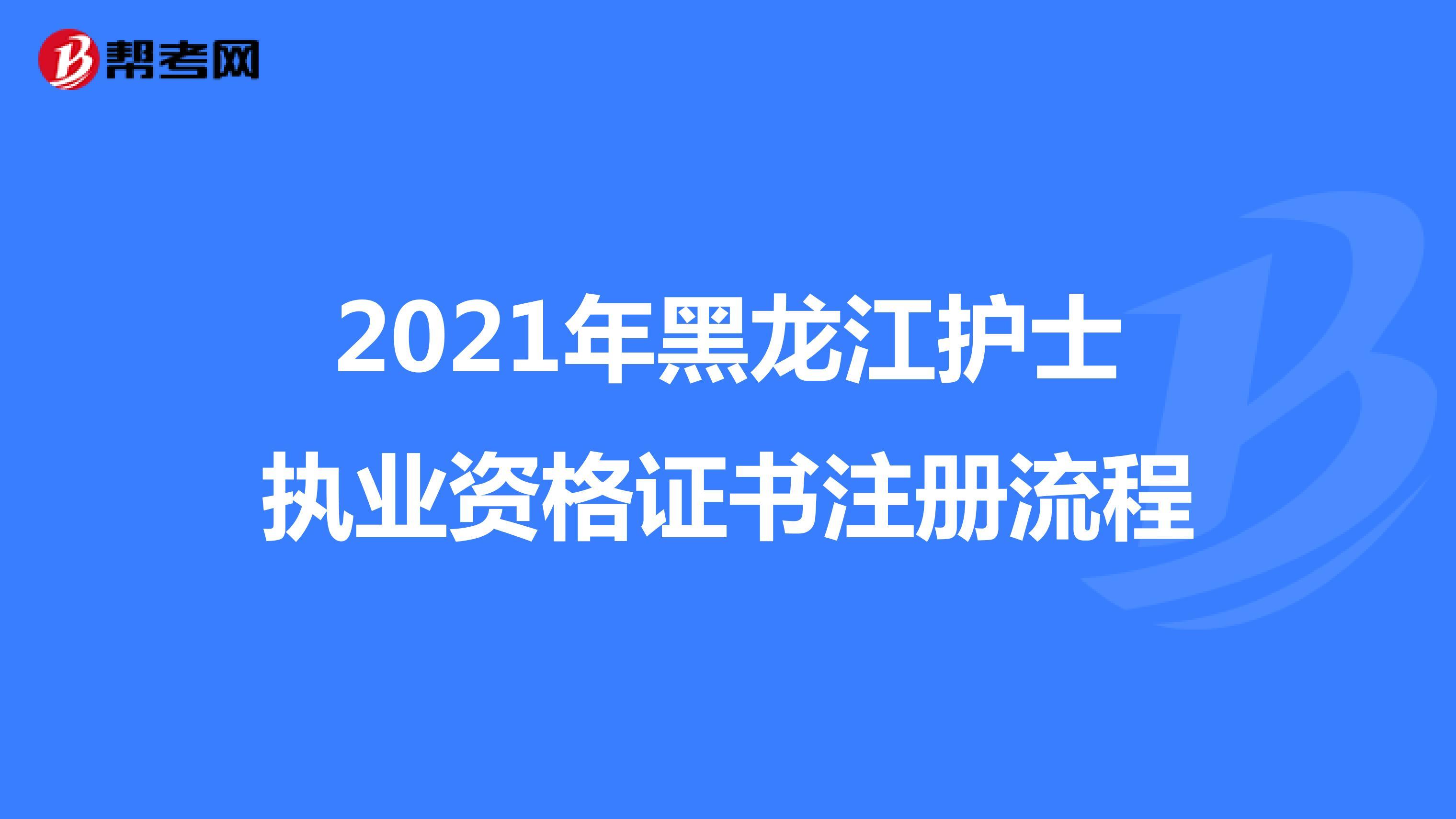 2021年黑龙江护士执业资格证书注册流程