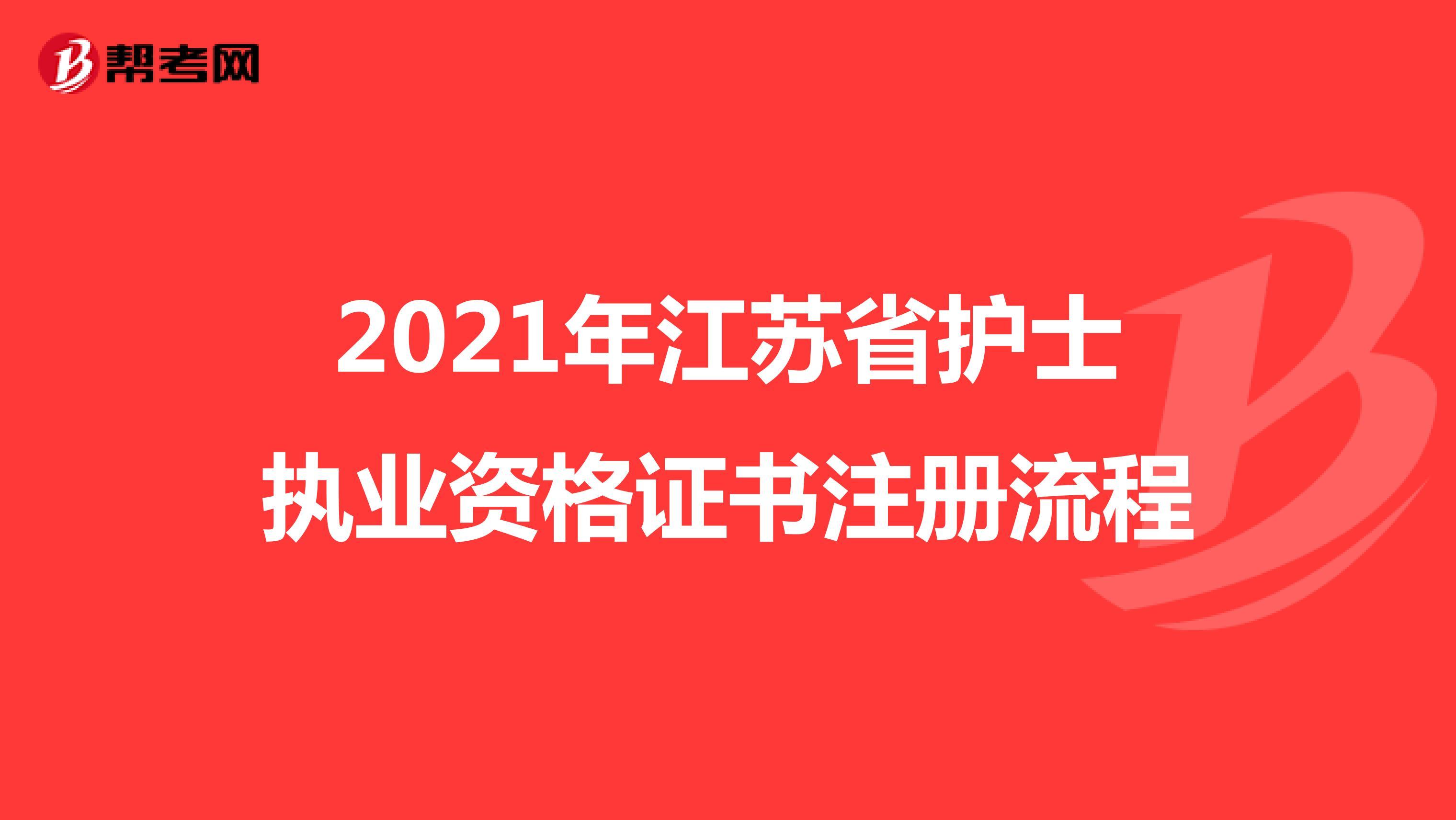 2021年江苏省护士执业资格证书注册流程
