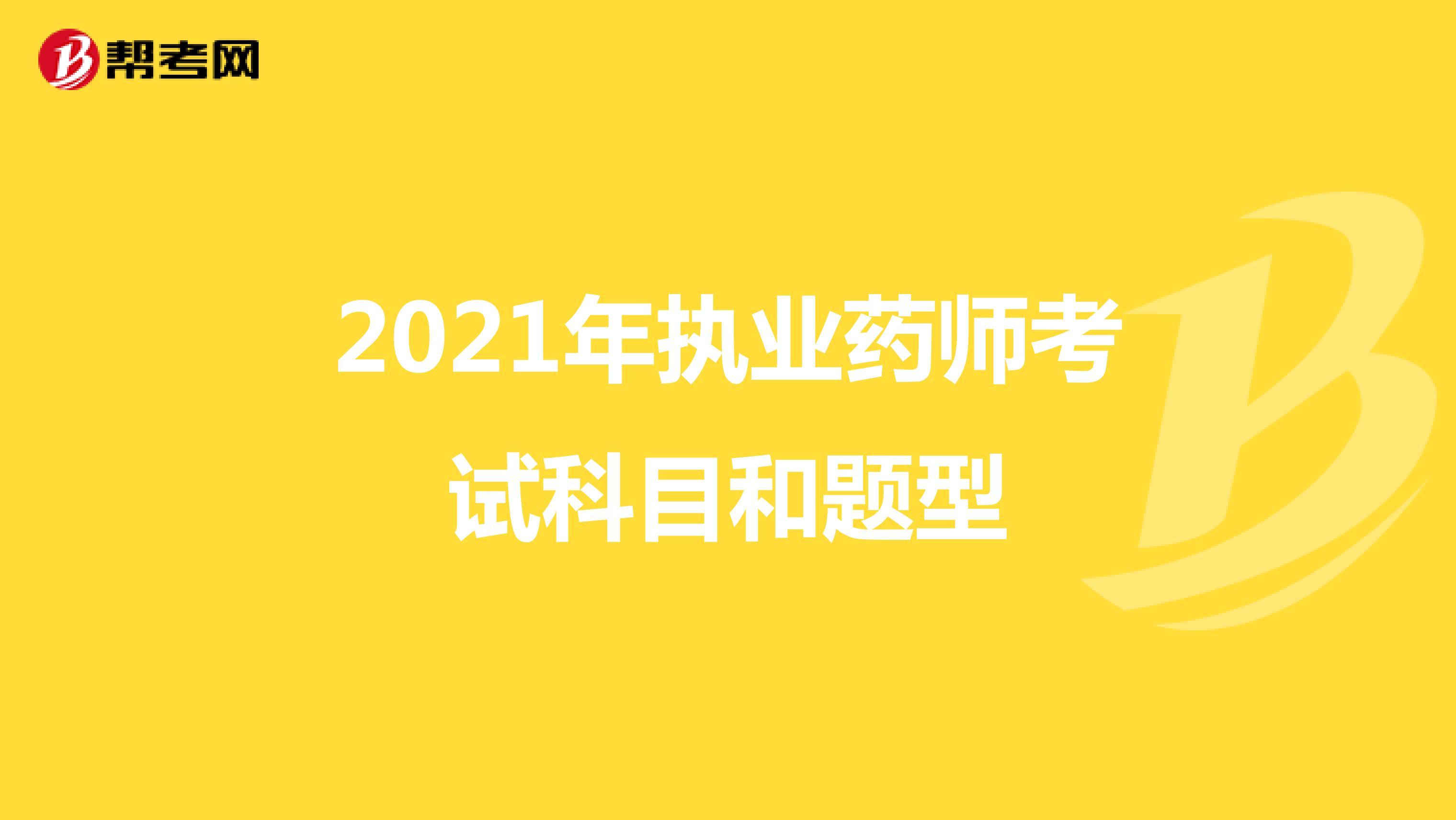 2021年执业药师考试科目和题型