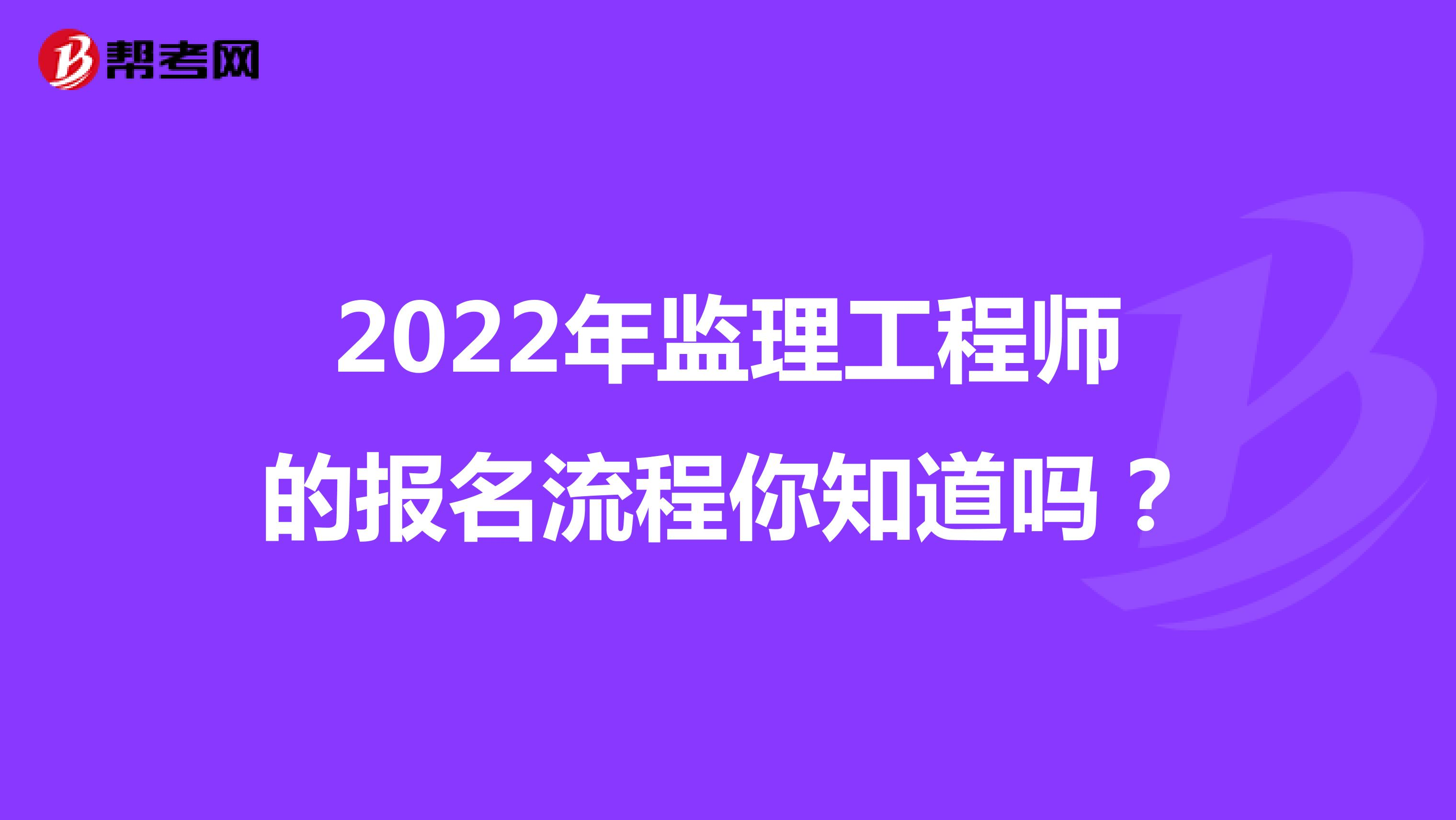 2022年监理工程师的报名流程你知道吗?