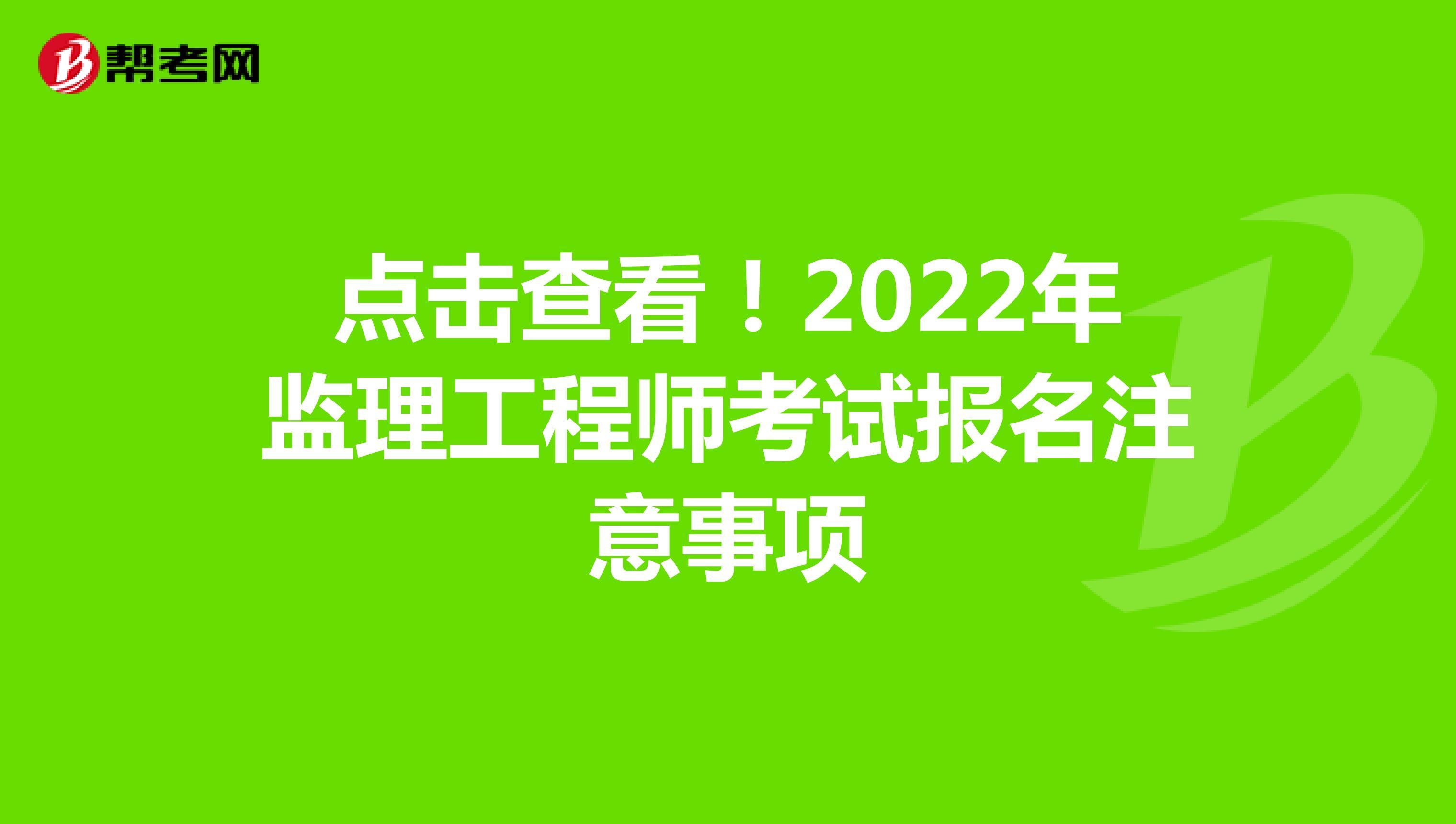 点击查看!2022年监理工程师考试报名注意事项