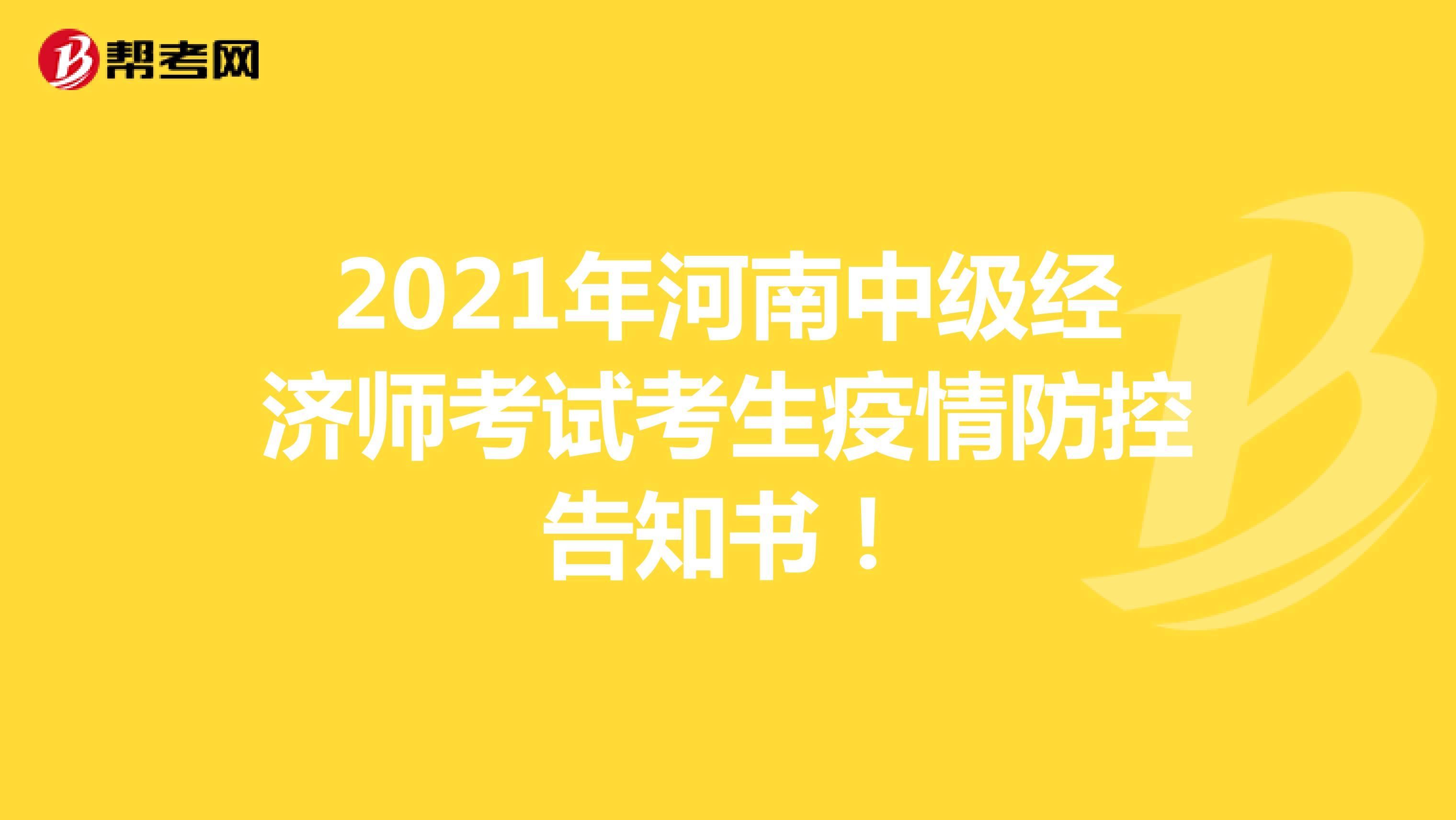 2021年河南中级经济师考试考生疫情防控告知书!