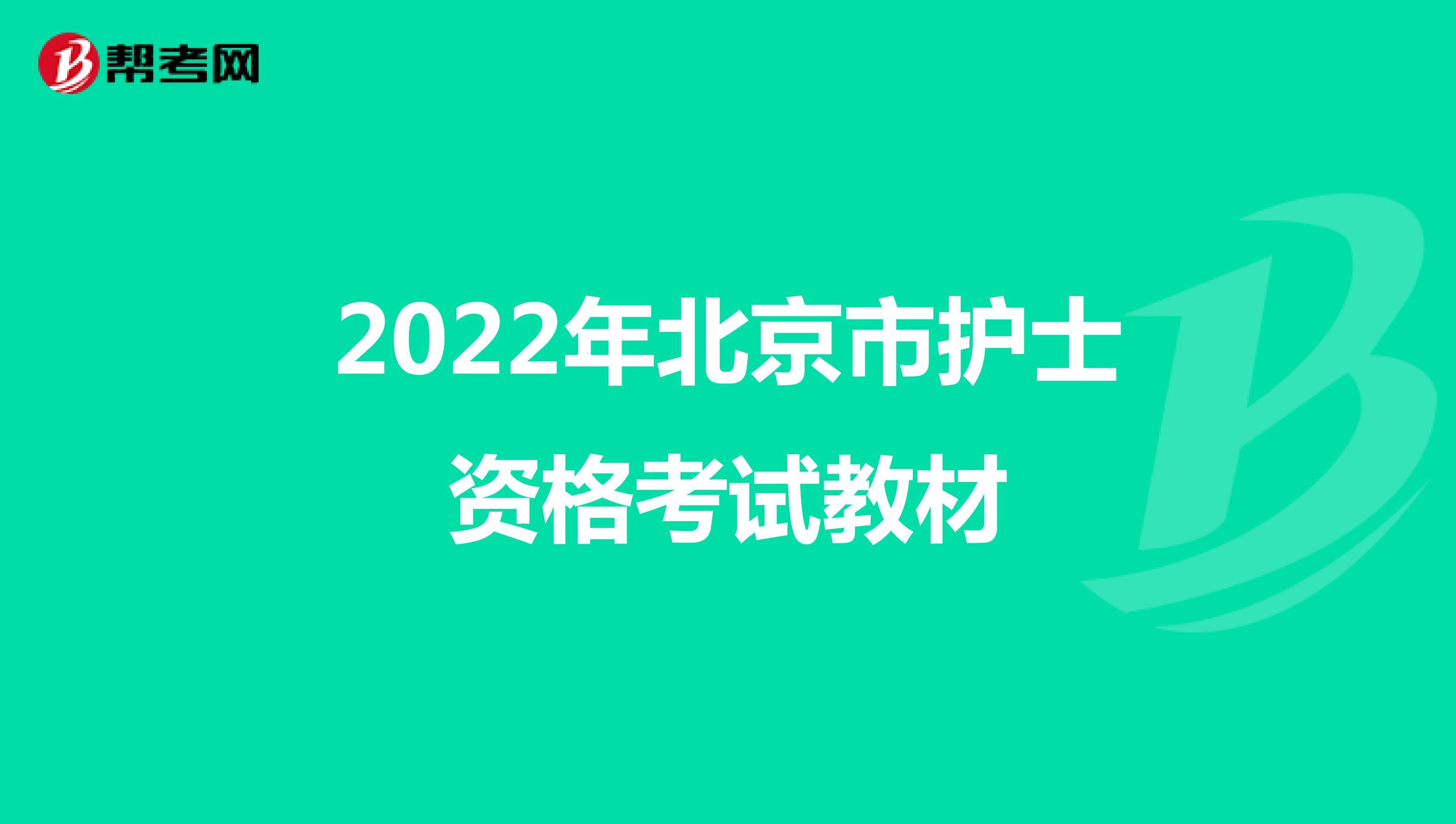 2022年北京市护士资格考试教材