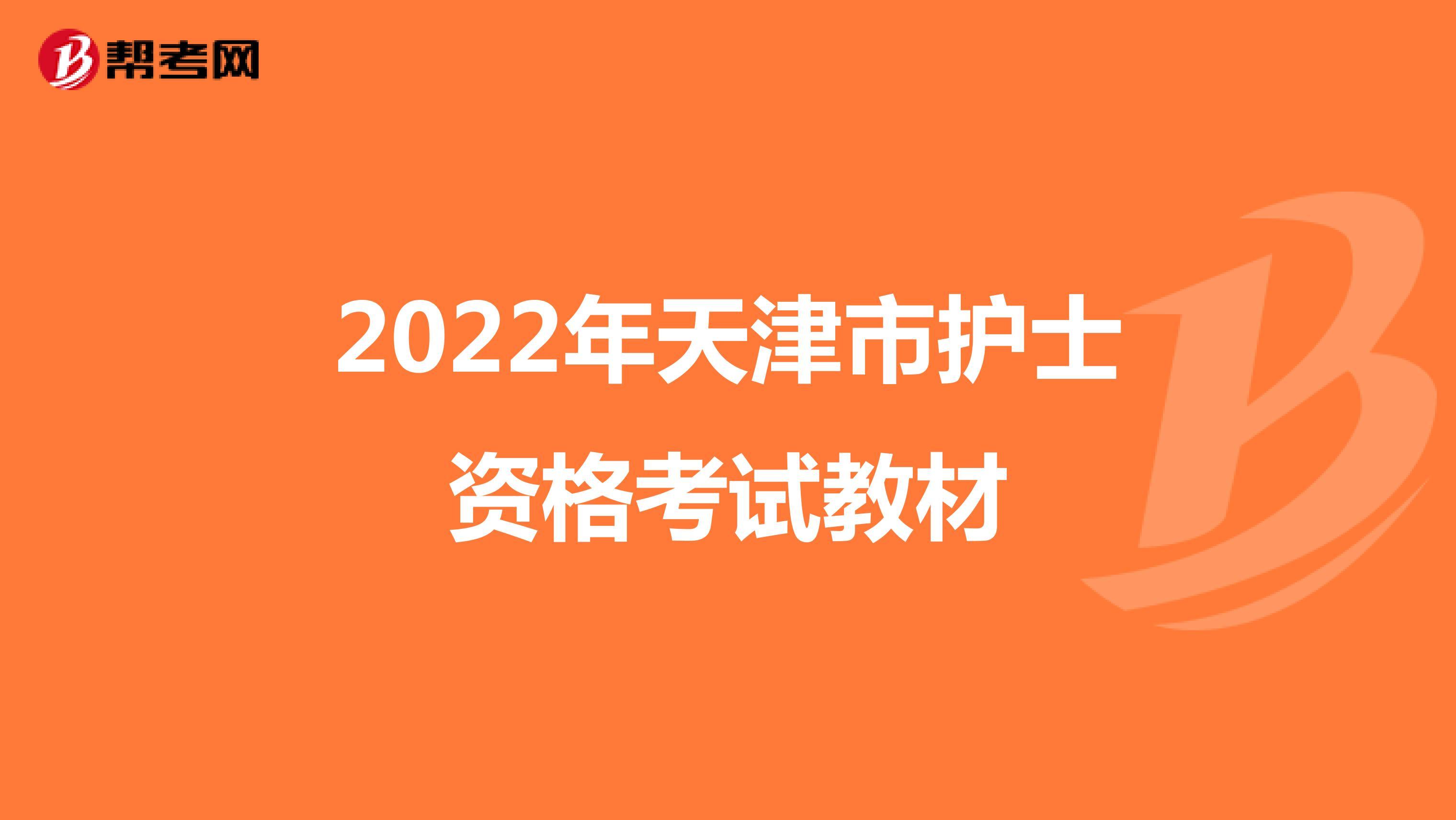 2022年天津市护士资格考试教材