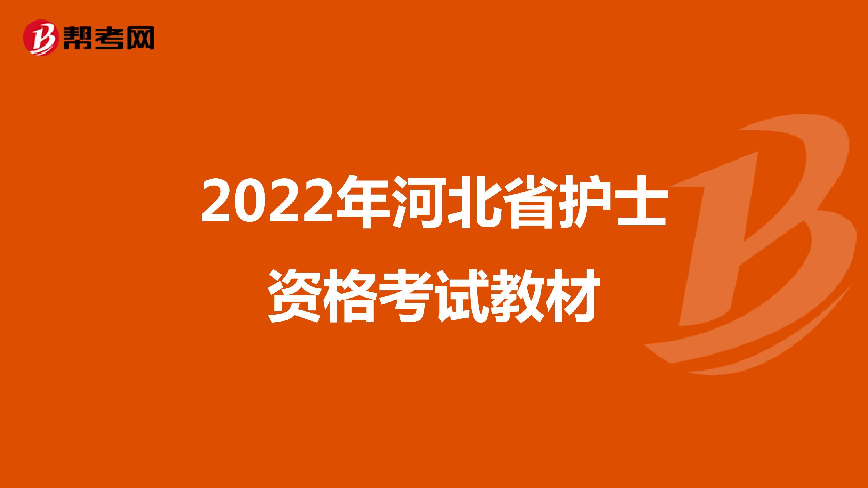 2022年河北省护士资格考试教材