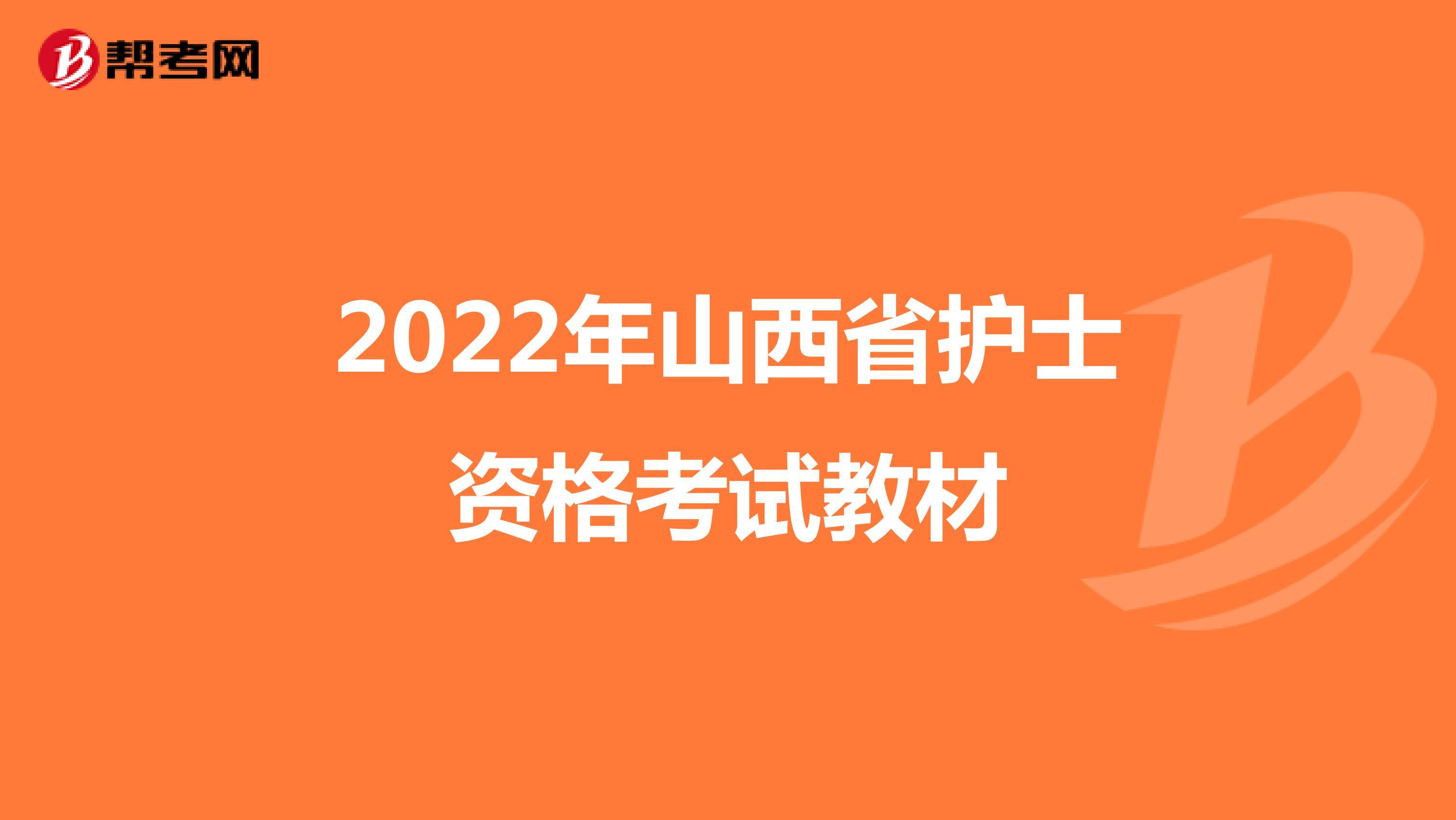 2022年山西省护士资格考试教材