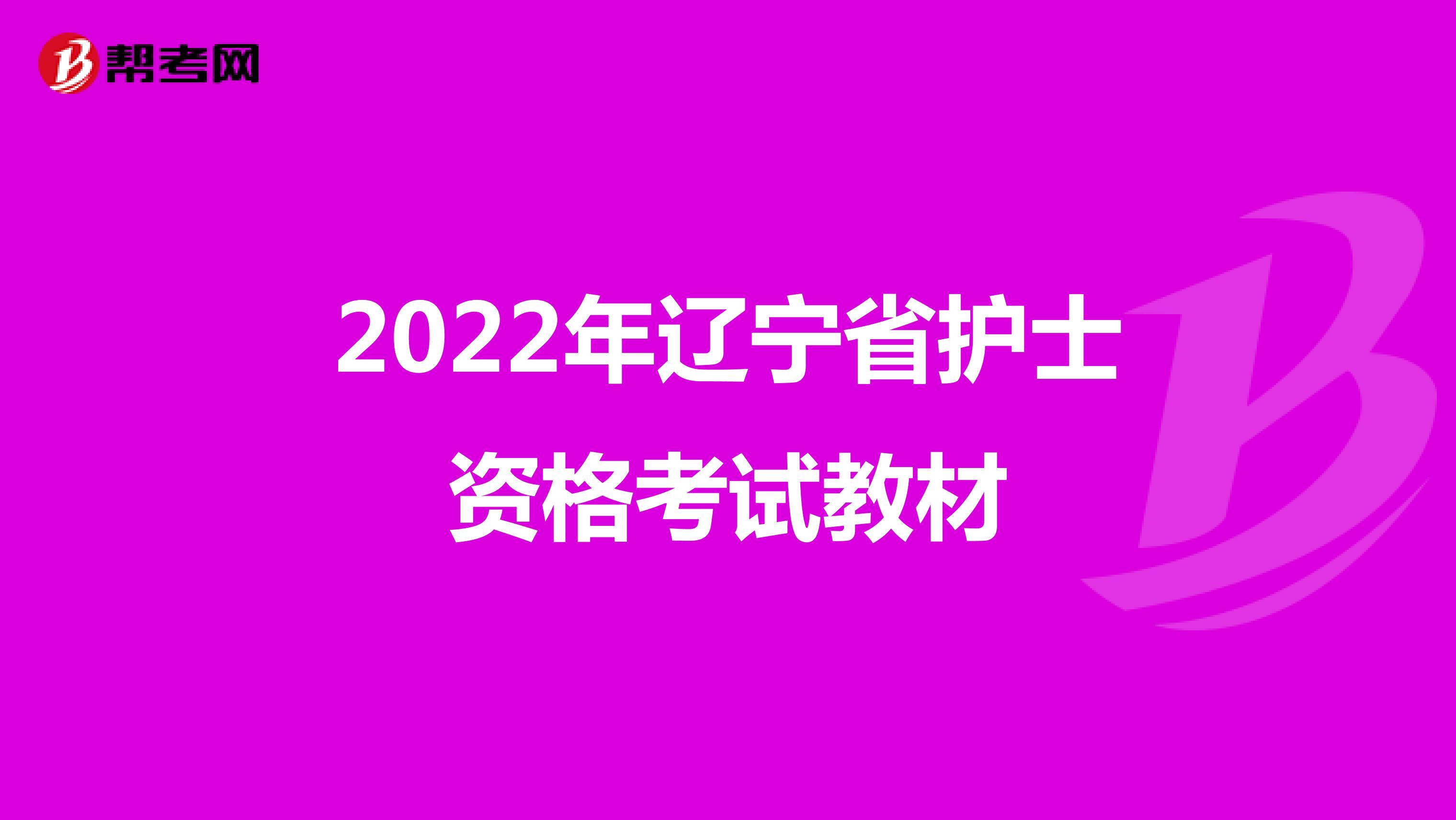 2022年辽宁省护士资格考试教材