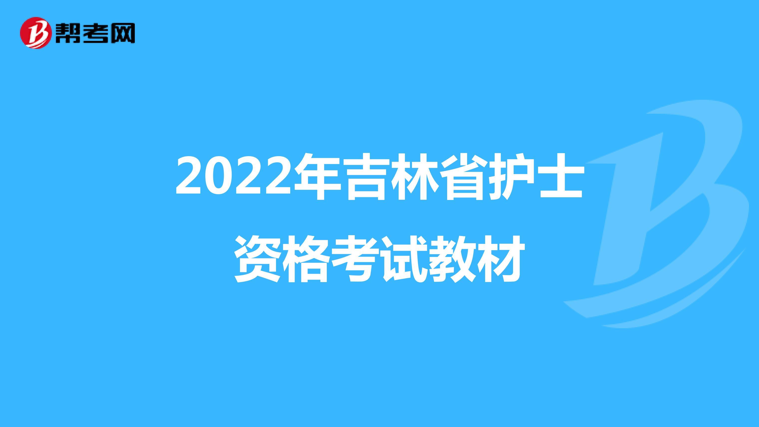 2022年吉林省护士资格考试教材