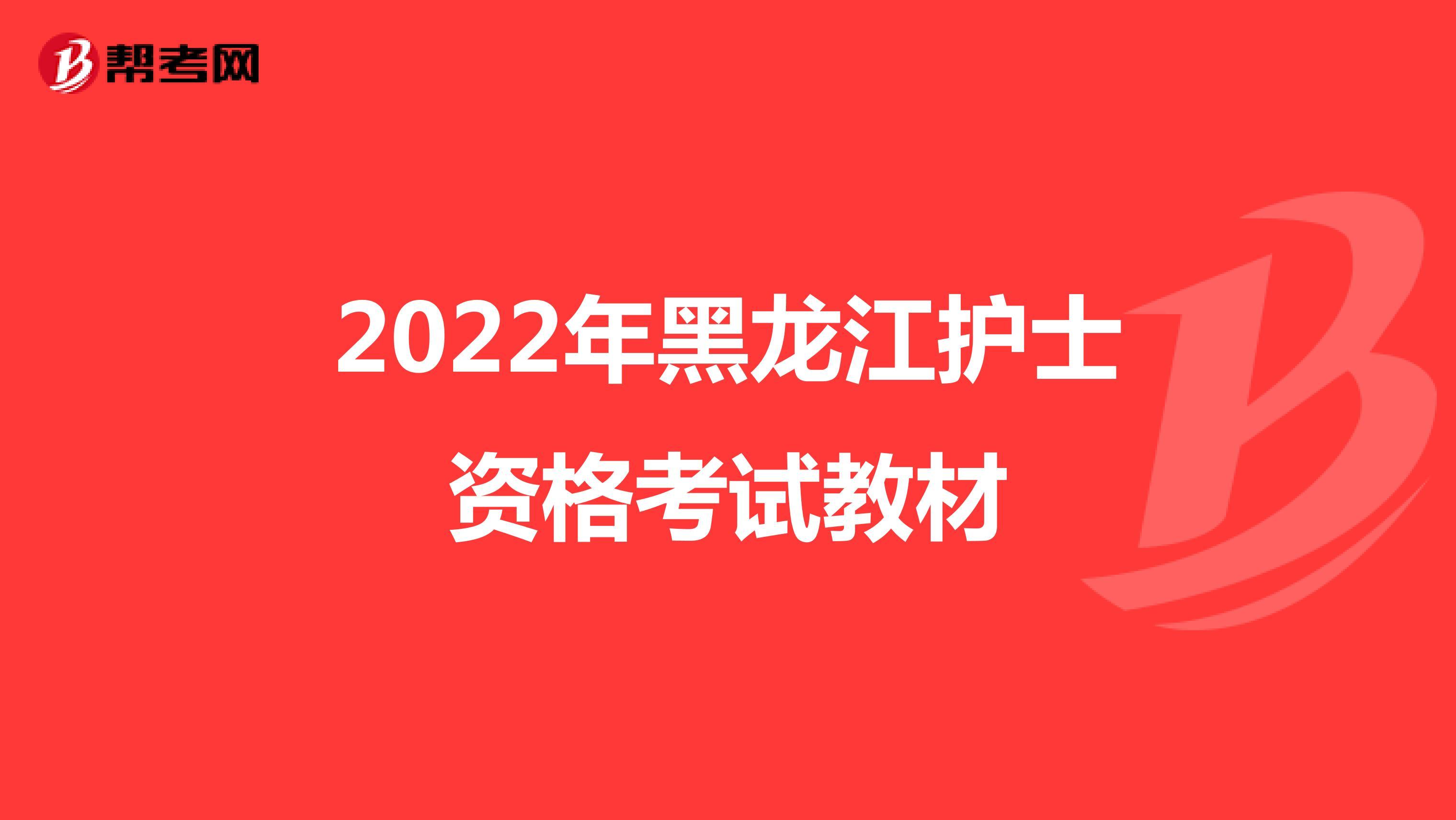 2022年黑龙江护士资格考试教材