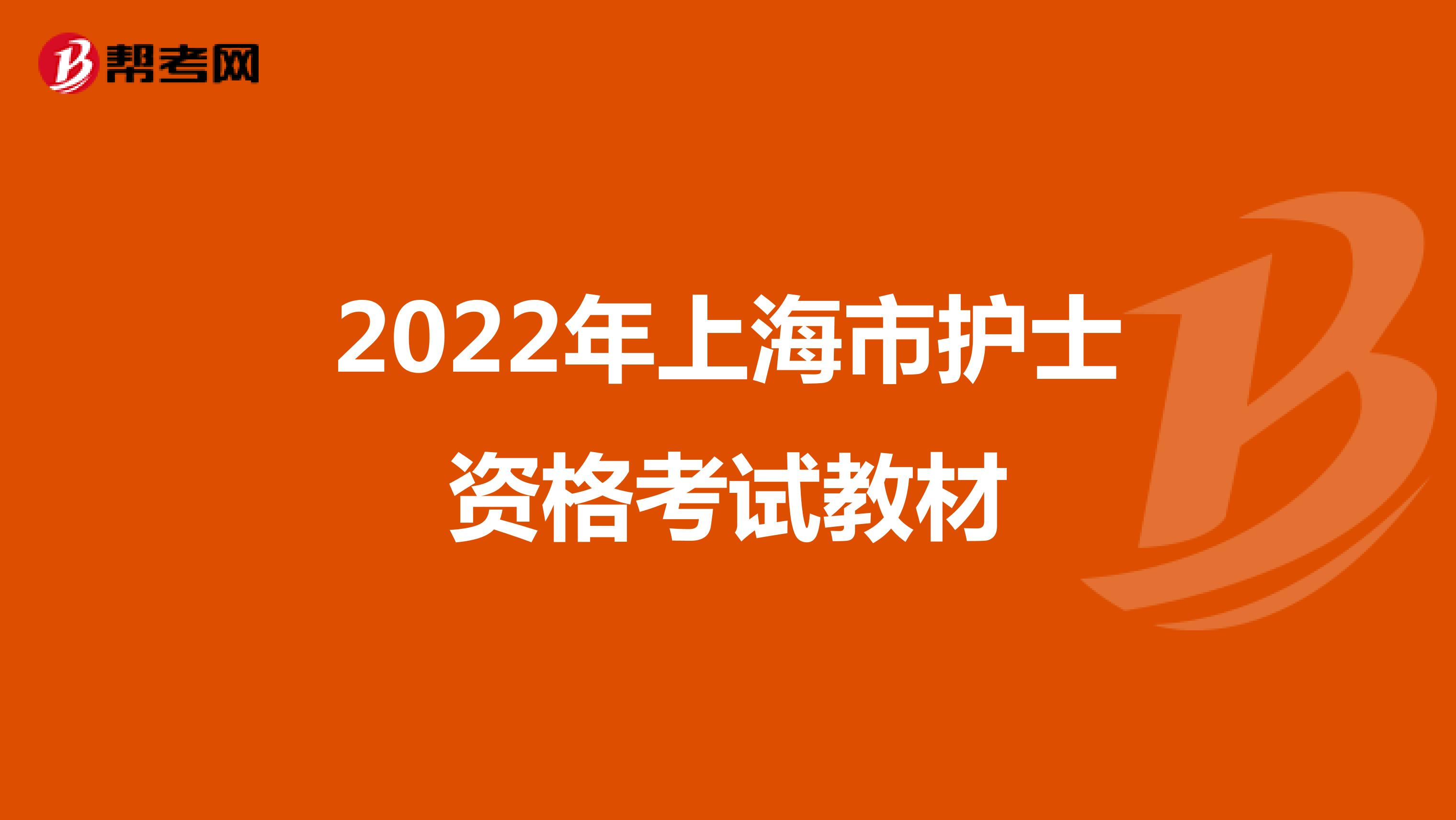 2022年上海市护士资格考试教材