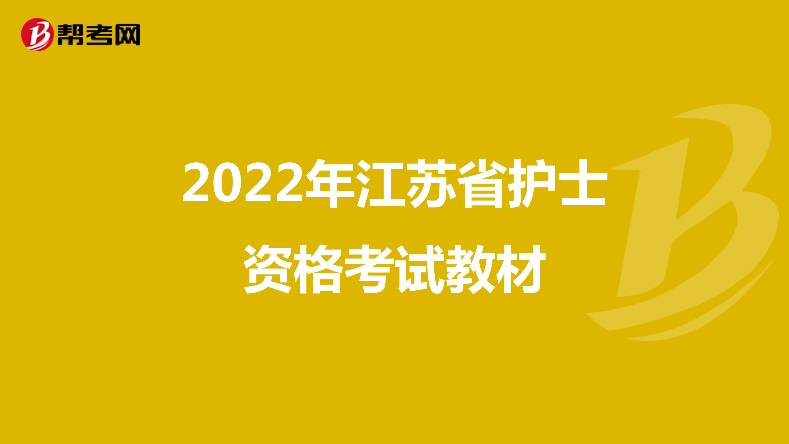 2022年江苏省护士资格考试教材