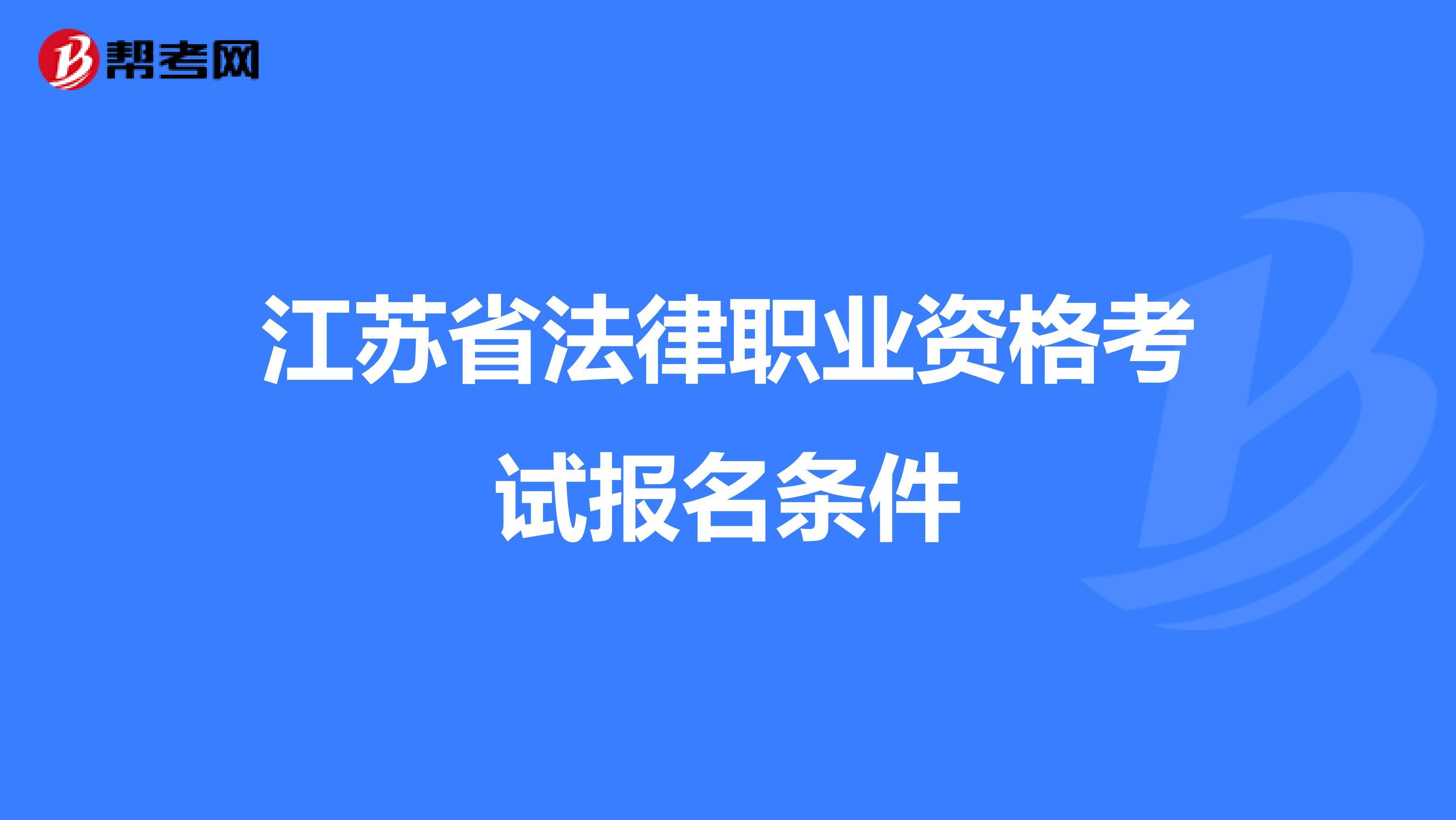 江苏省法律职业资格考试报名条件