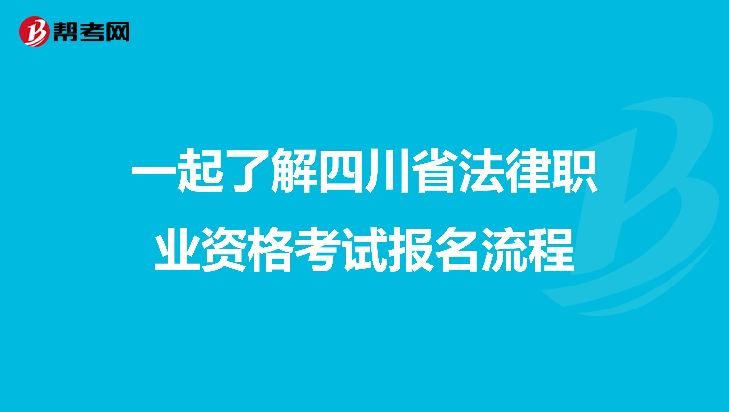 一起了解四川省法律职业资格考试报名流程