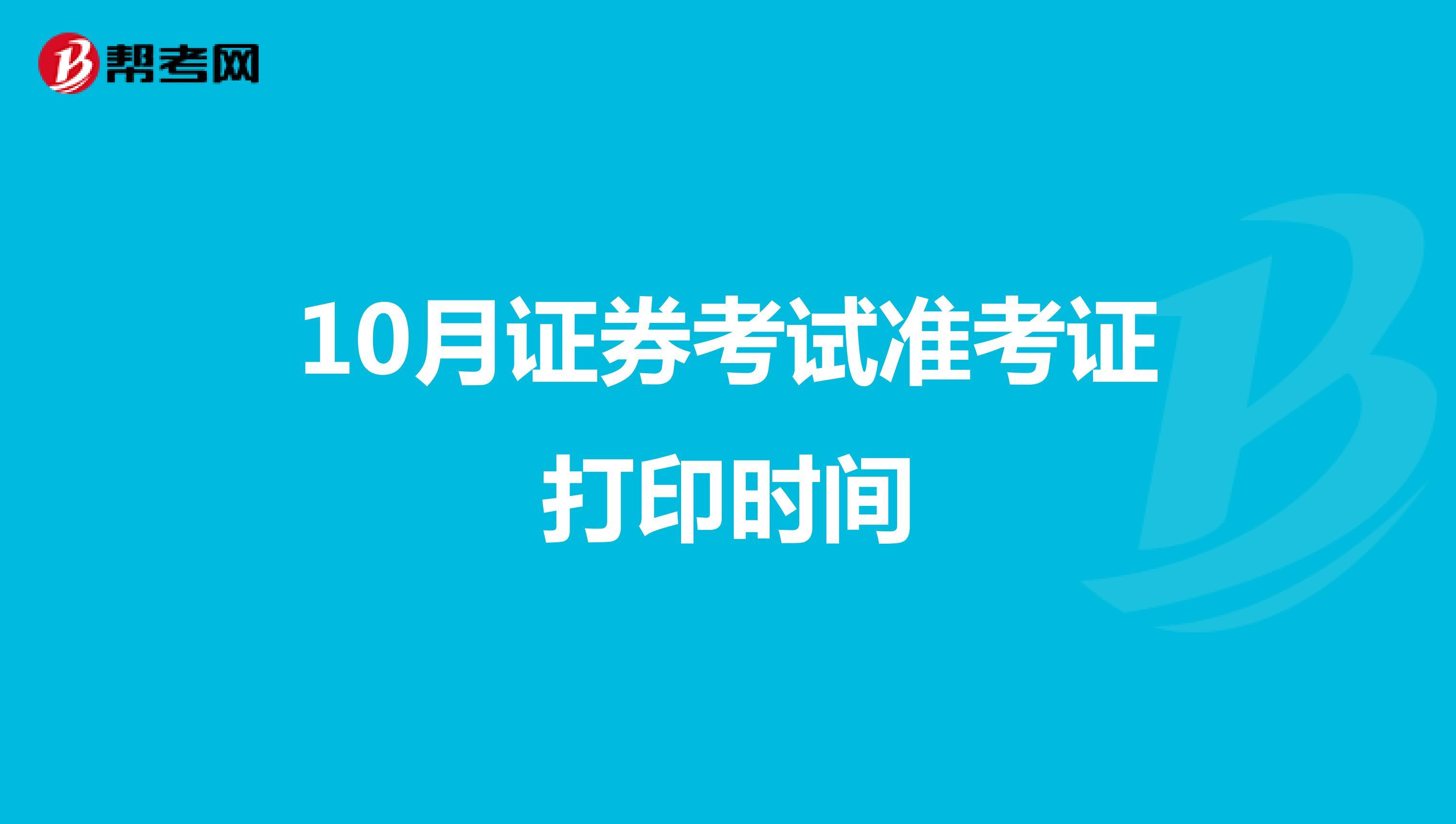 10月证券考试准考证打印时间