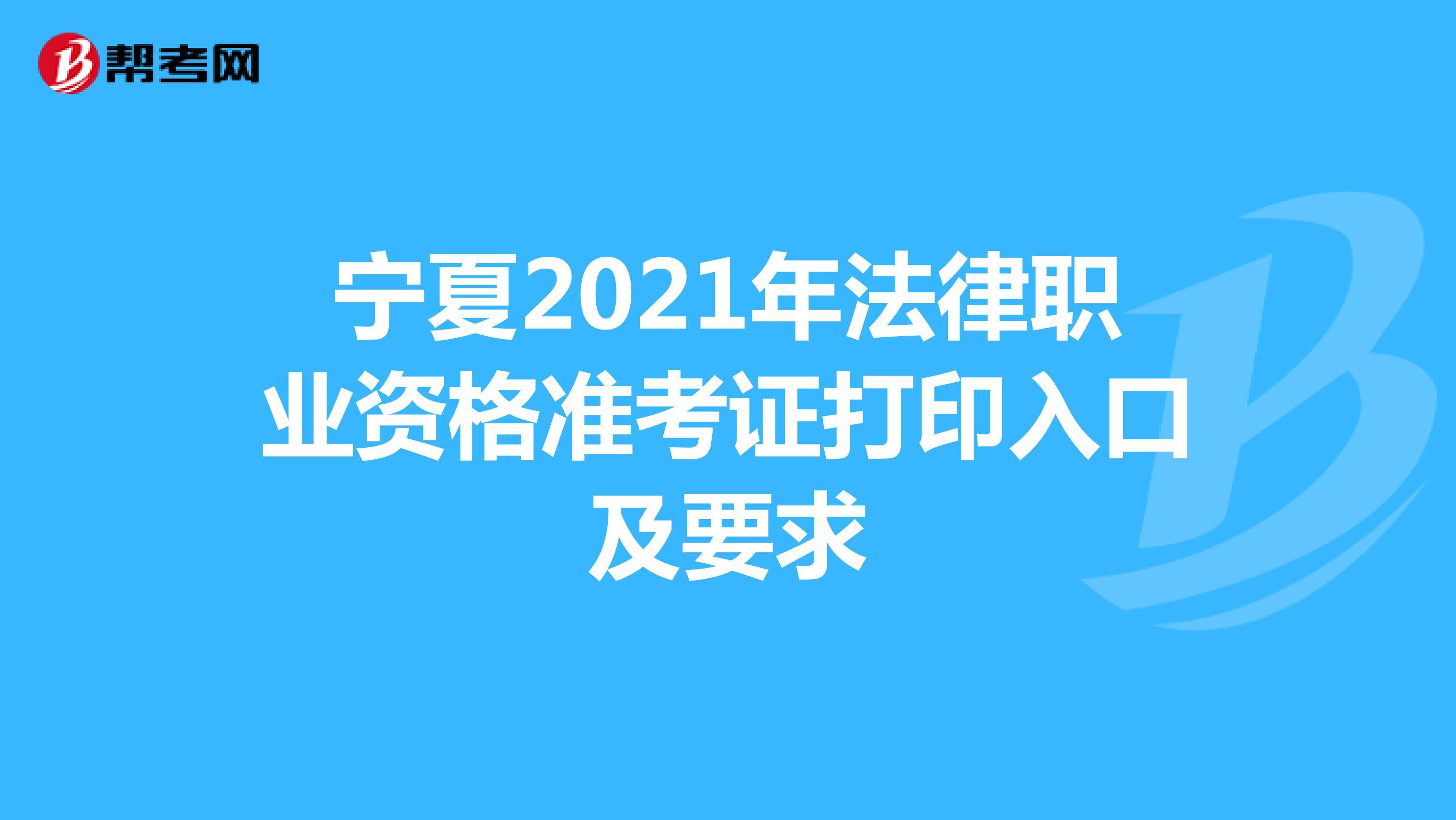 宁夏2021年法律职业资格准考证打印入口及要求