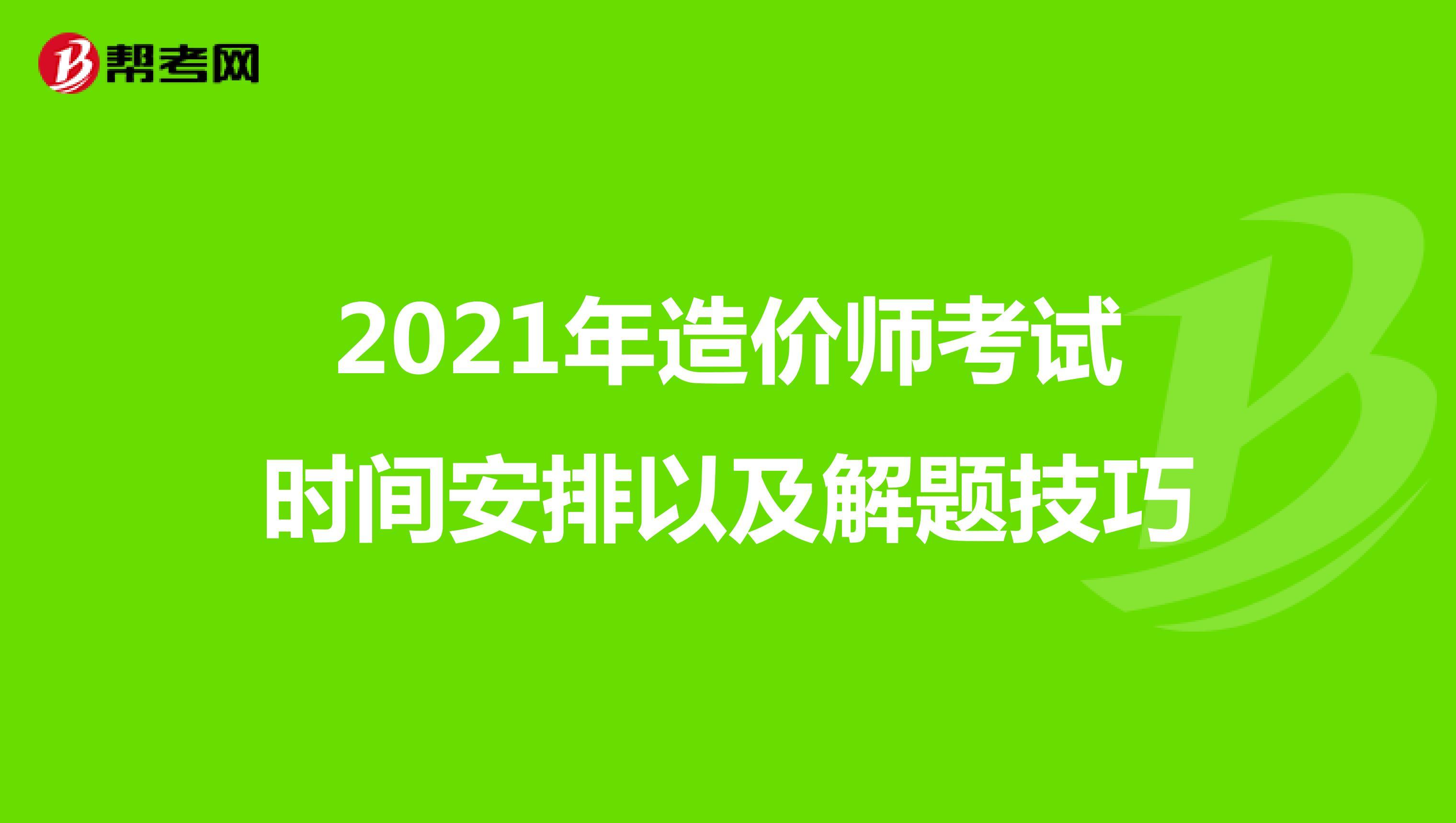 2021年造价师考试时间安排以及解题技巧