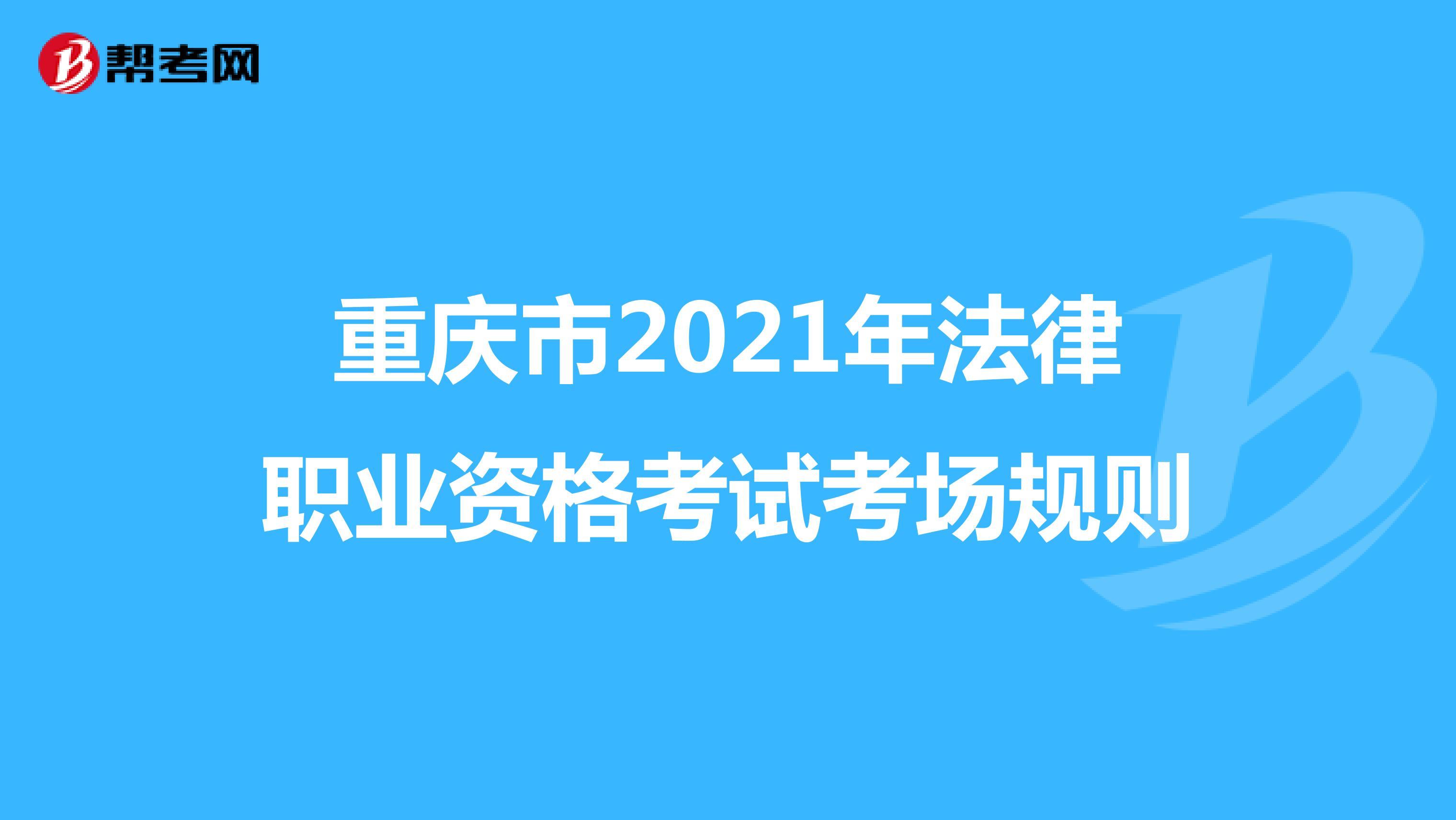 重庆市2021年法律职业资格考试考场规则