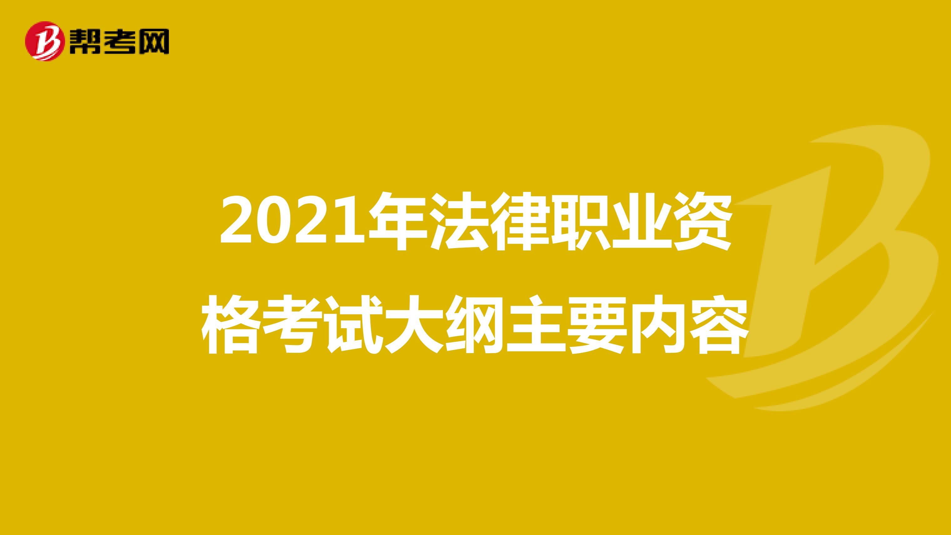 2021年法律职业资格考试大纲主要内容