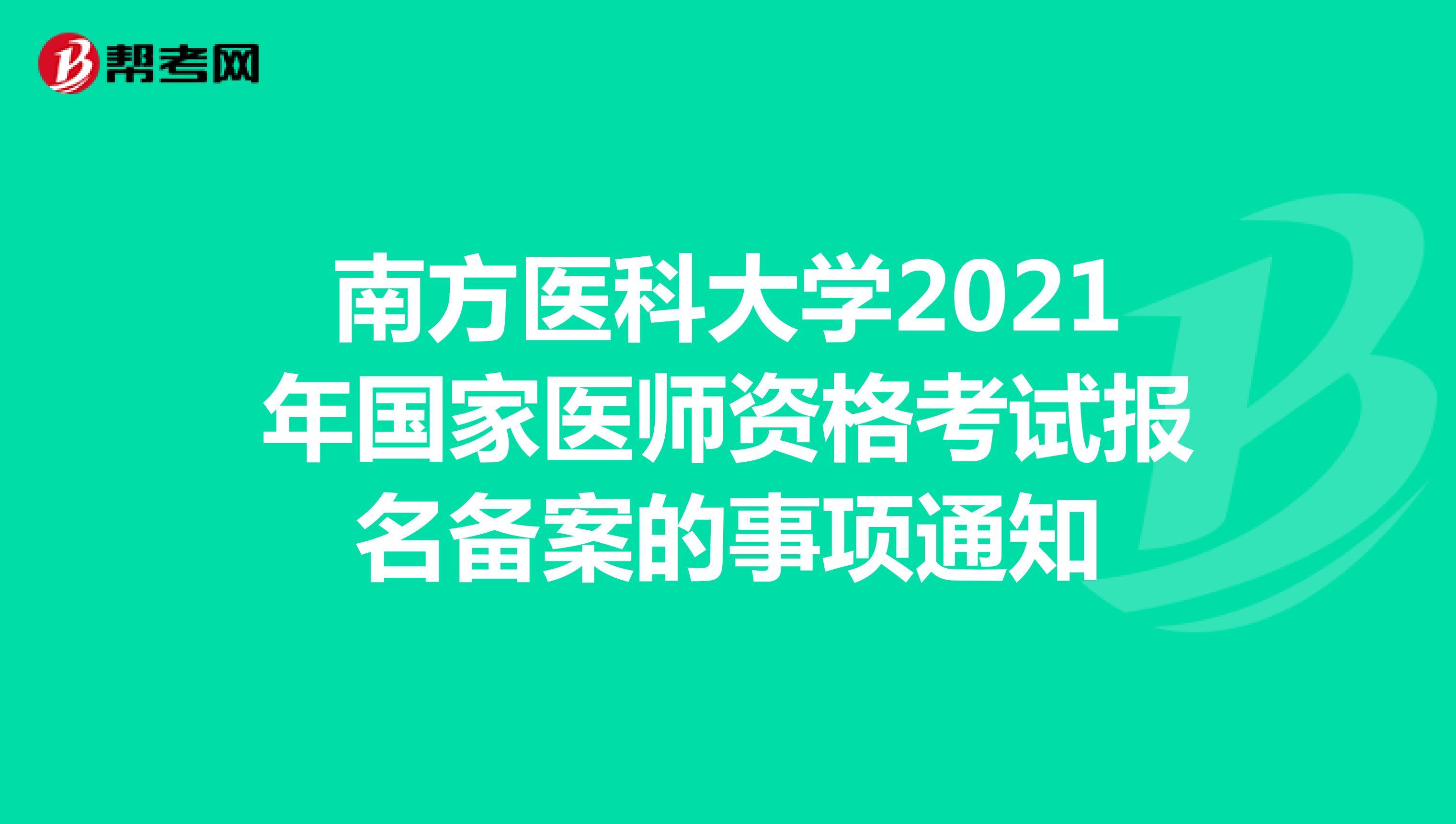 南方醫科大學2021年國家醫師資格考試報名備案的事項通知