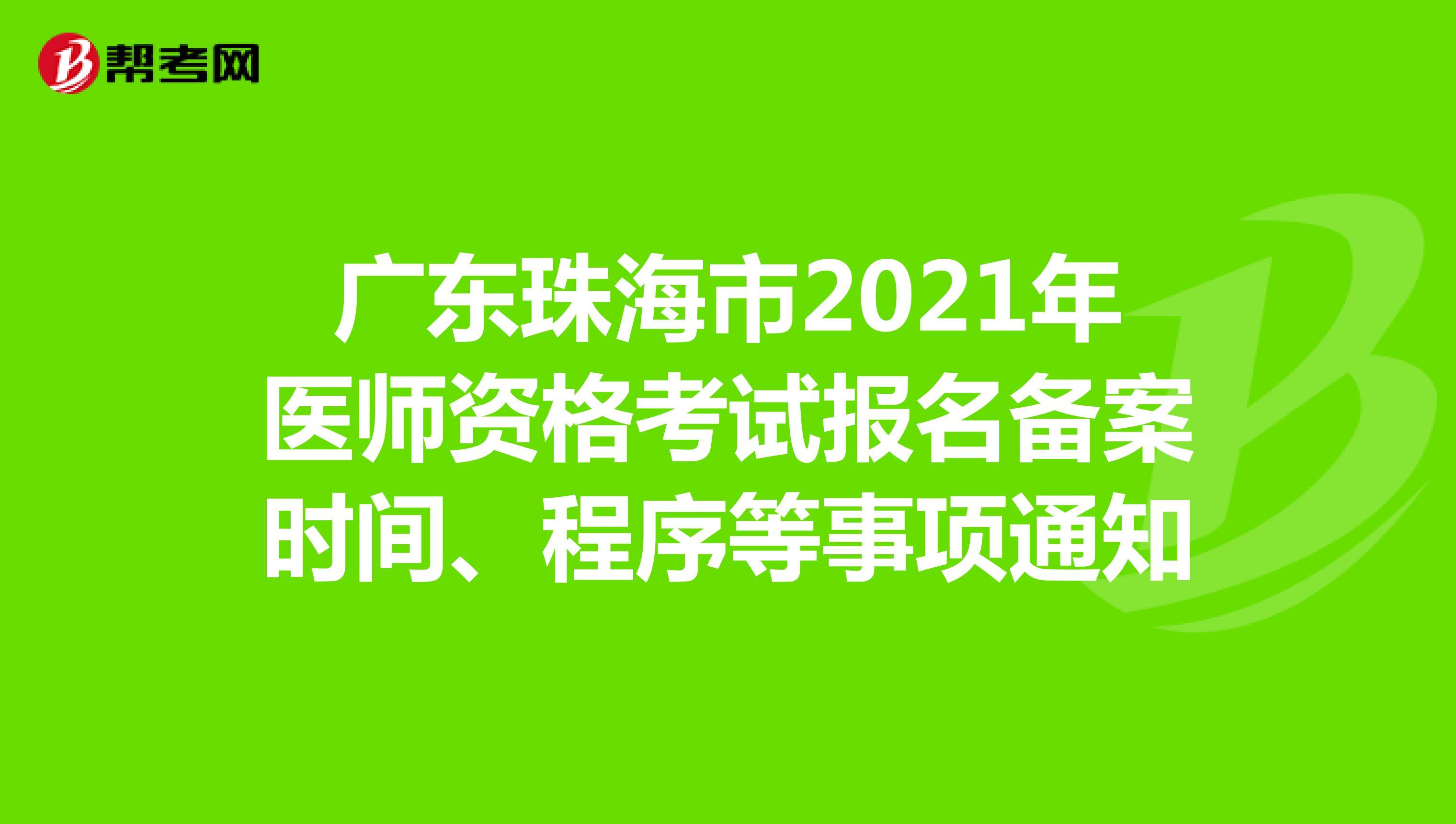 广东珠海市2021年医师资格考试报名备案时间、程序等事项通知