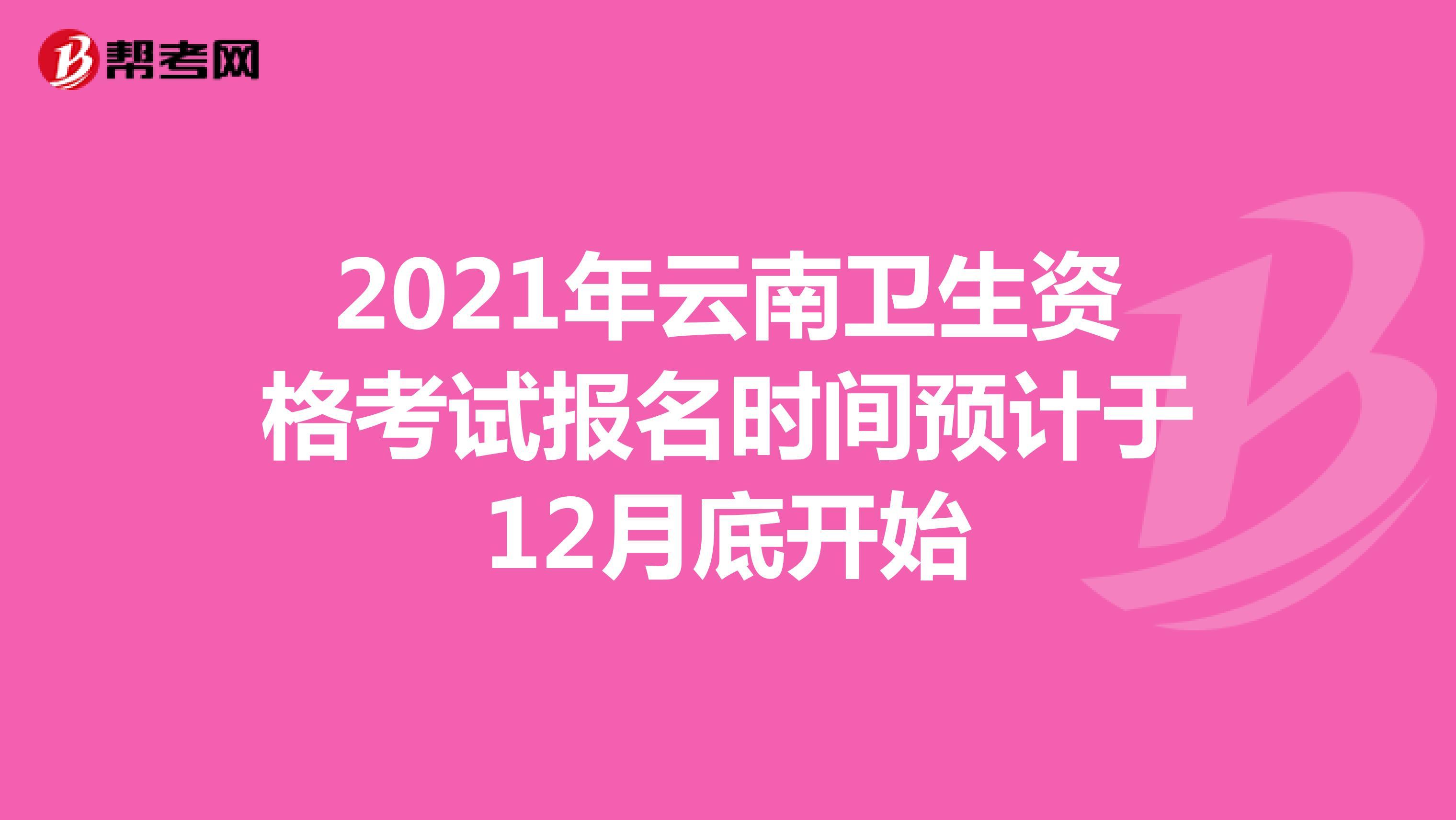 2021年云南卫生资格考试报名时间预计于12月底开始