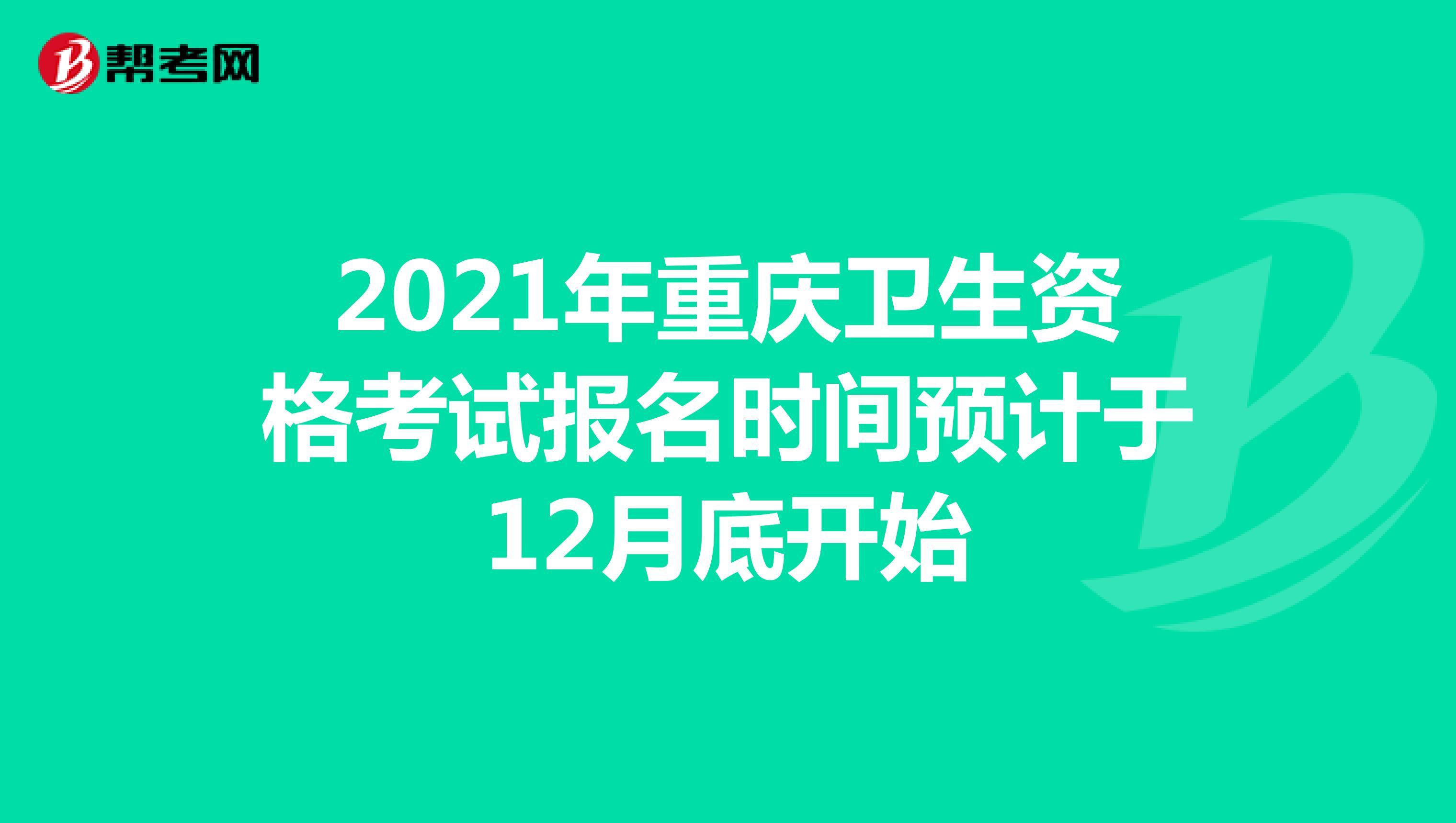 2021年重庆卫生资格考试报名时间预计于12月底开始