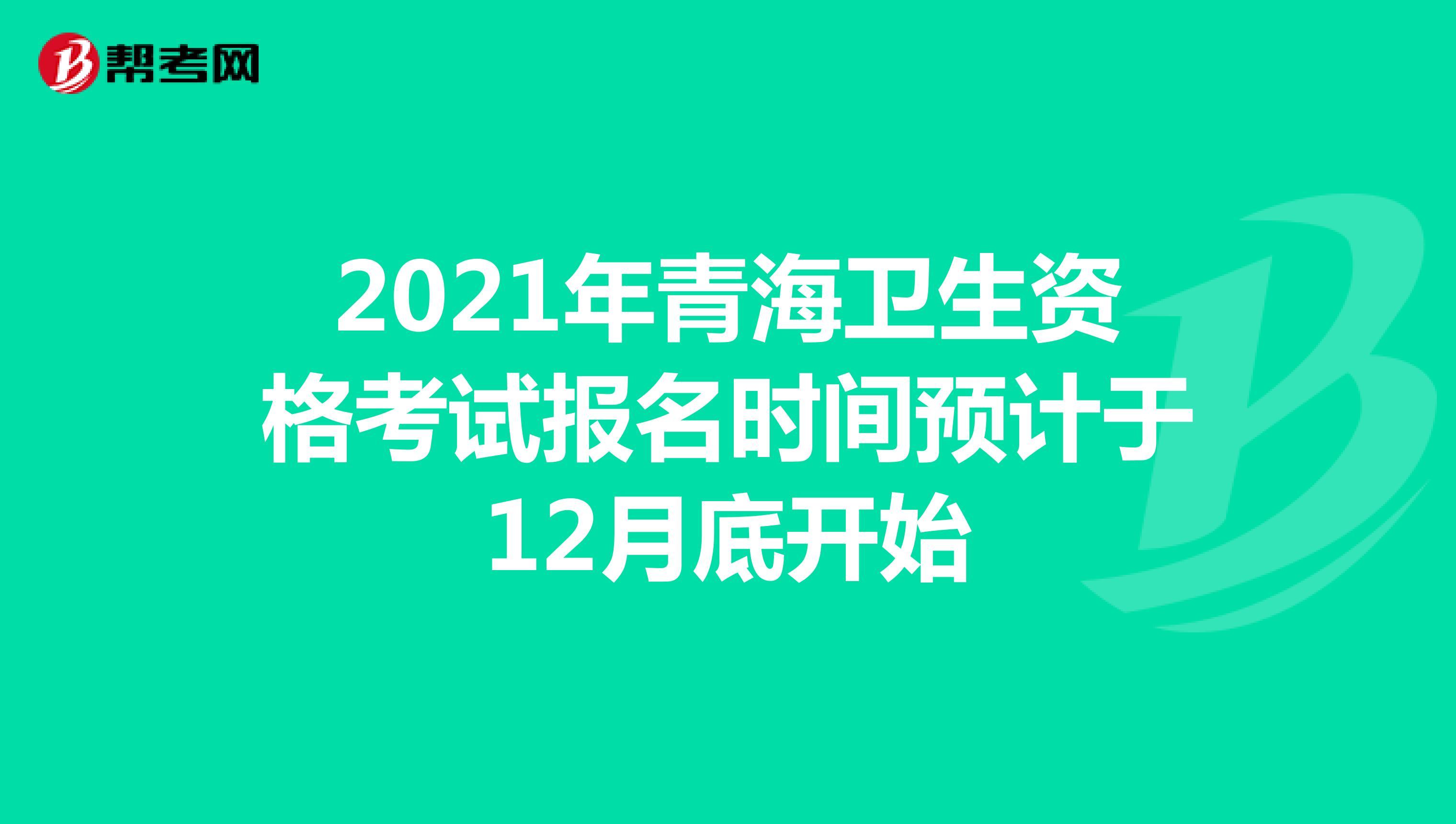 2021年青海卫生资格考试报名时间预计于12月底开始