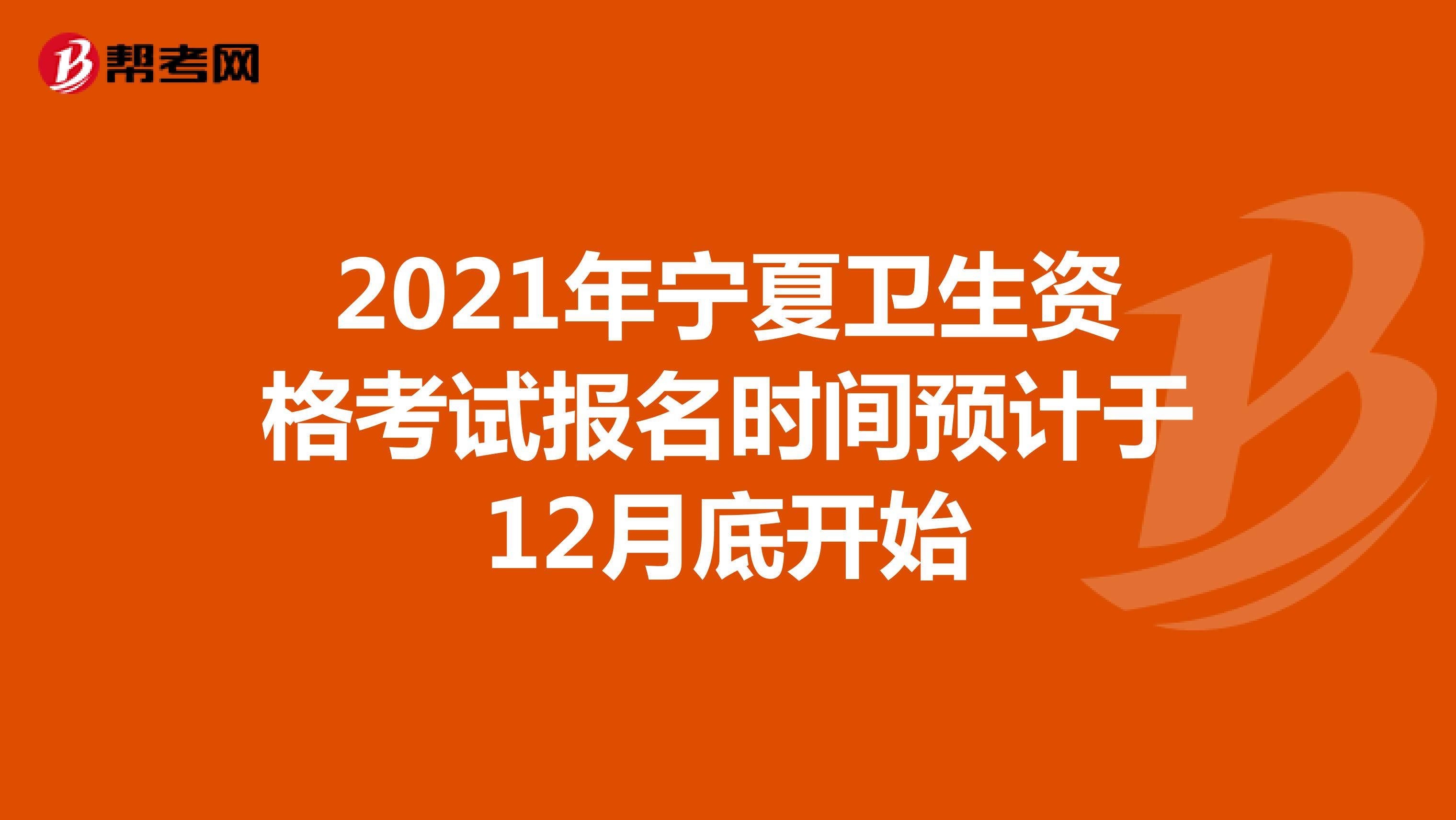 2021年宁夏卫生资格Beplay官方报名时间预计于12月底开始