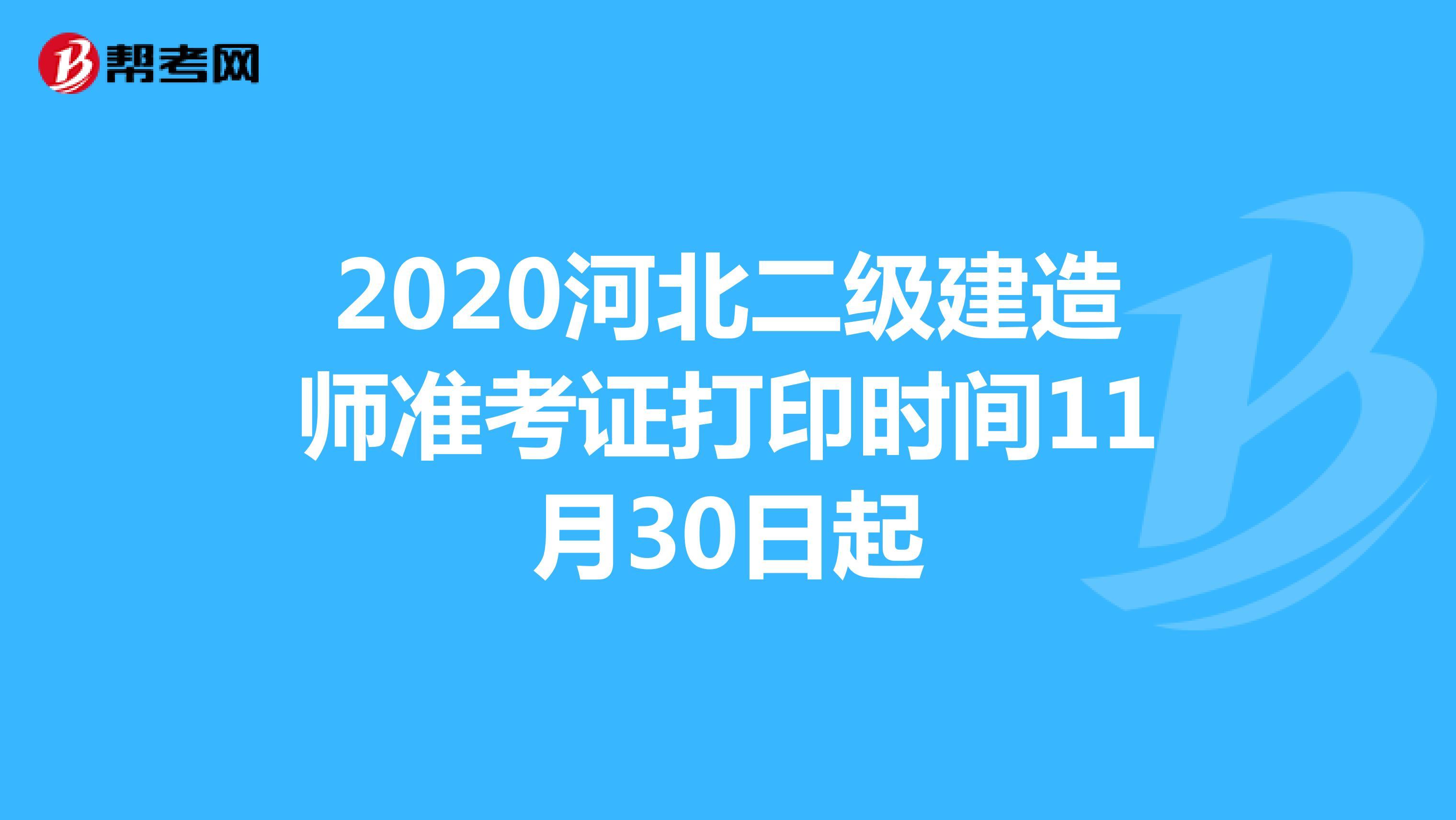 2020河北二級建造師準考證打印時間11月30日起