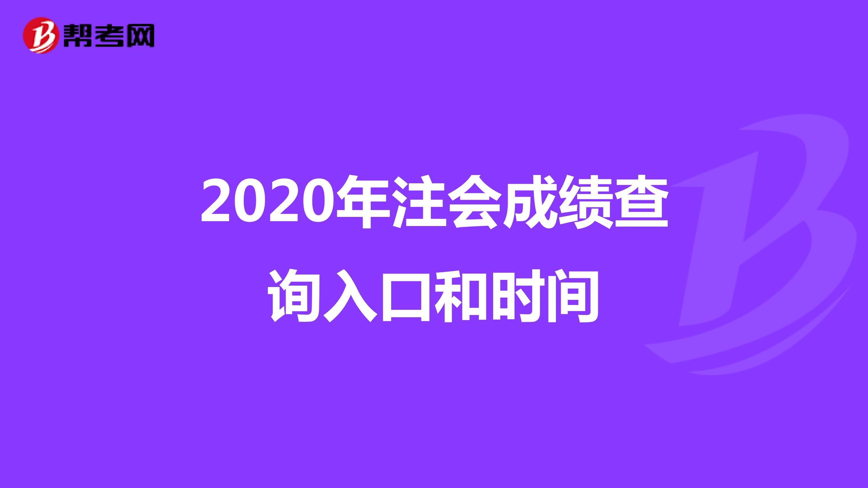 2020年注会成绩查询入口和时间