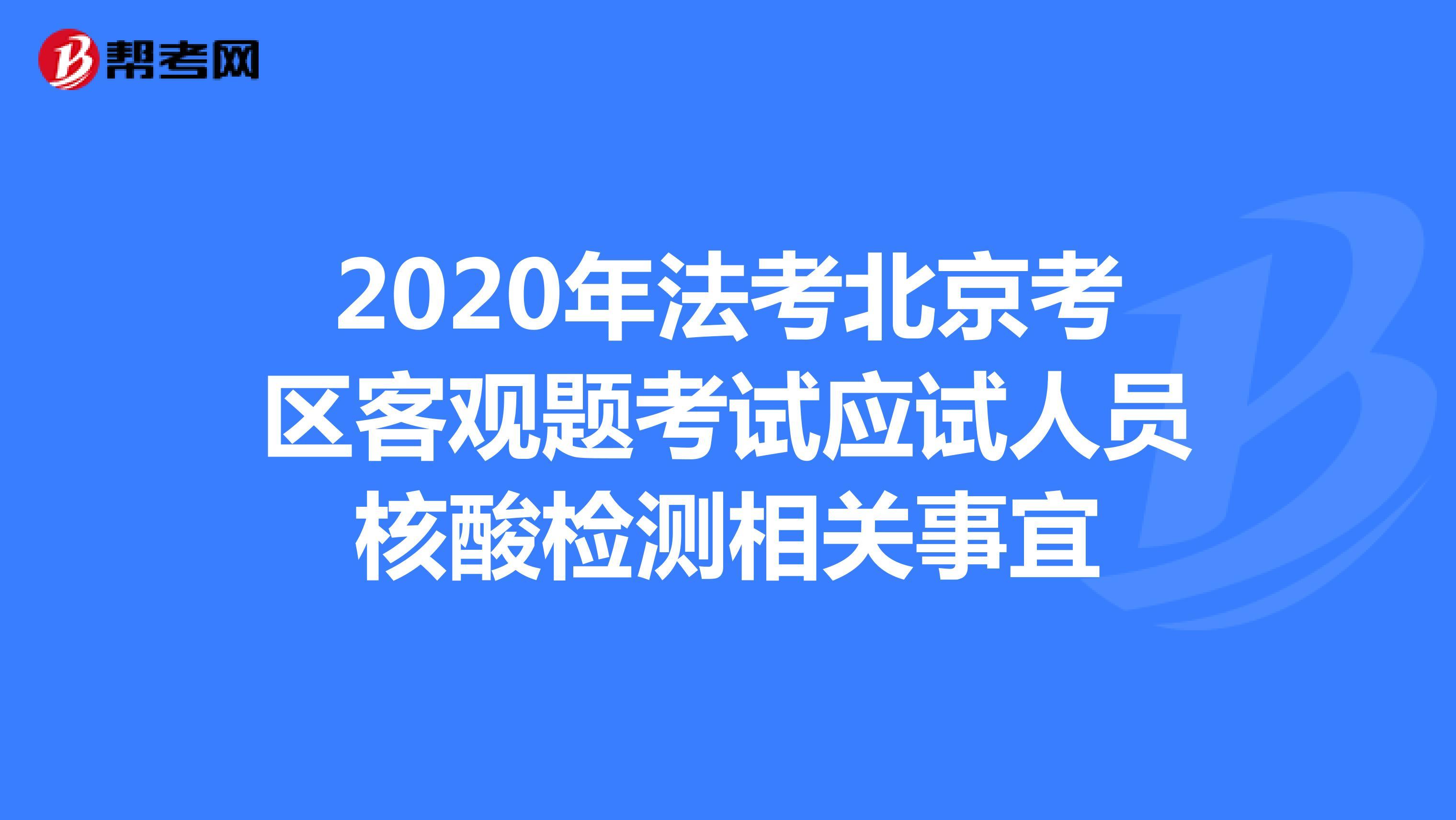 2020年法考北京考区客观题Beplay官方应试人员核酸检测相关事宜