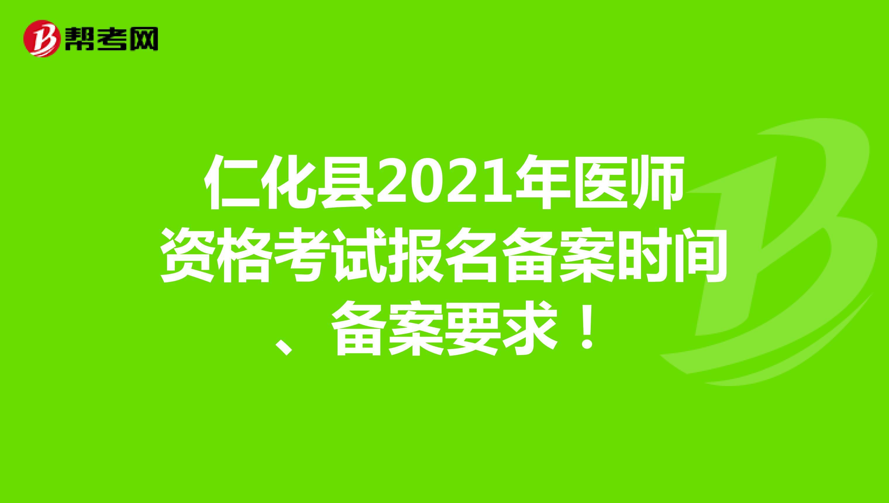 仁化县2021年医师资格考试报名备案时间、备案要求!