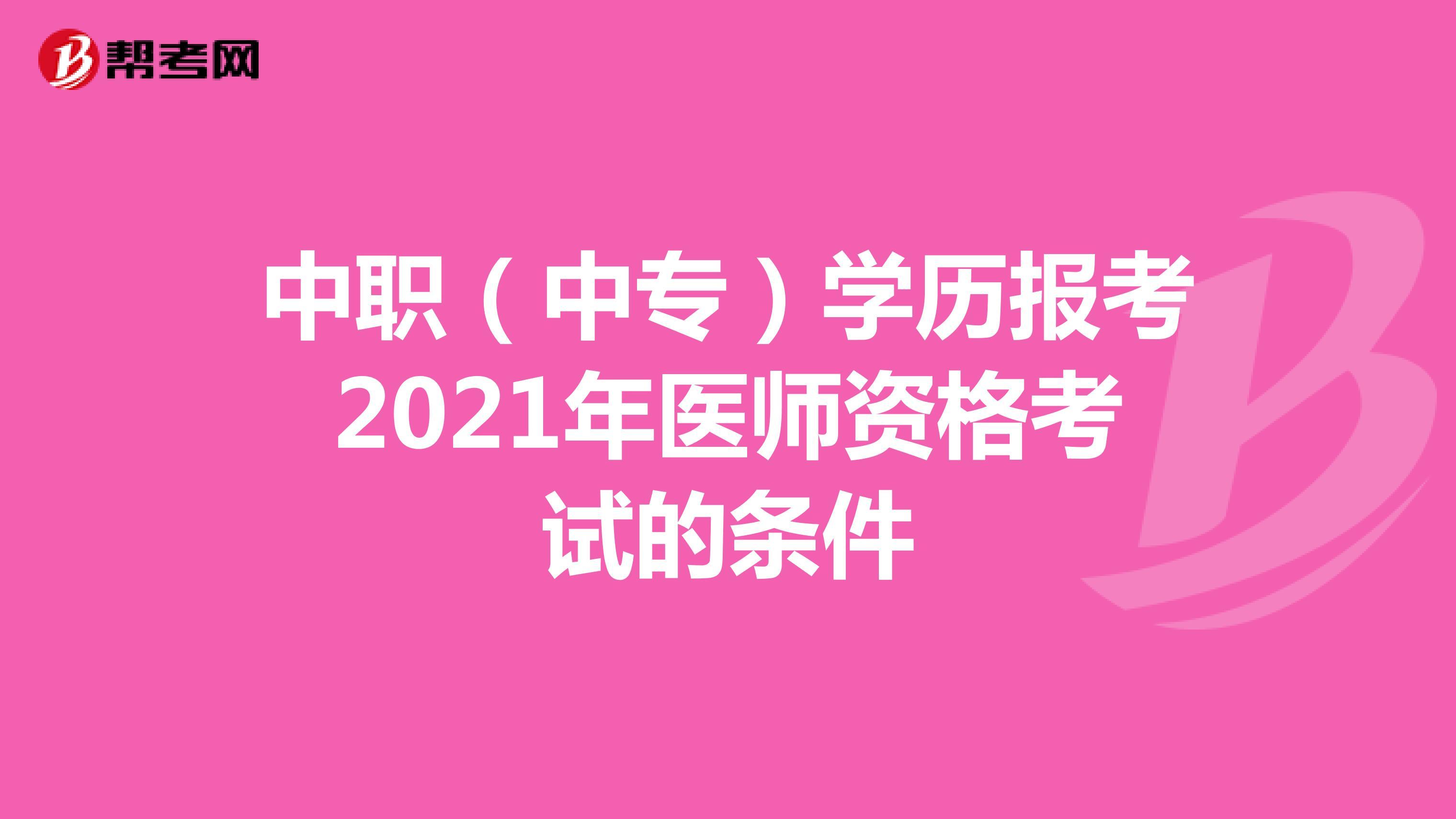 中职(中专)学历报考2021年医师资格考试的条件
