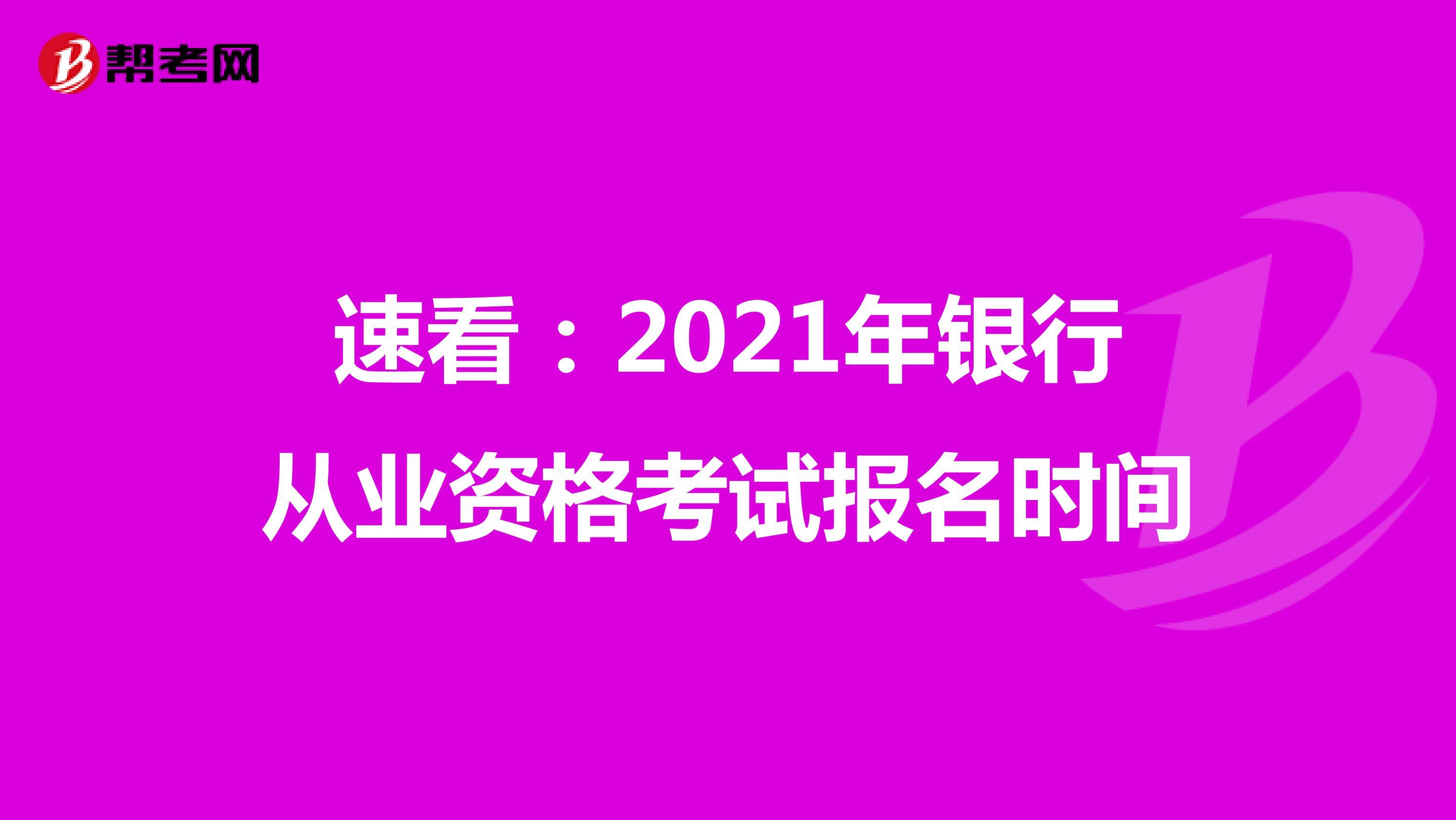 速看:2021年银行从业资格考试报名时间!