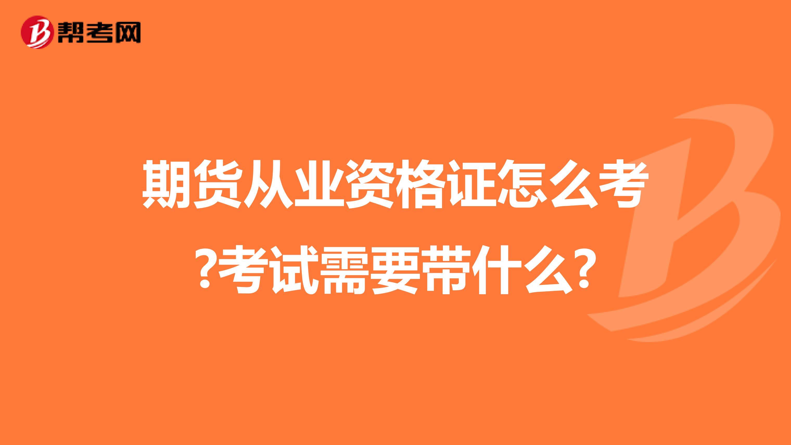 期货从业资格证怎么考?考试需要带什么?