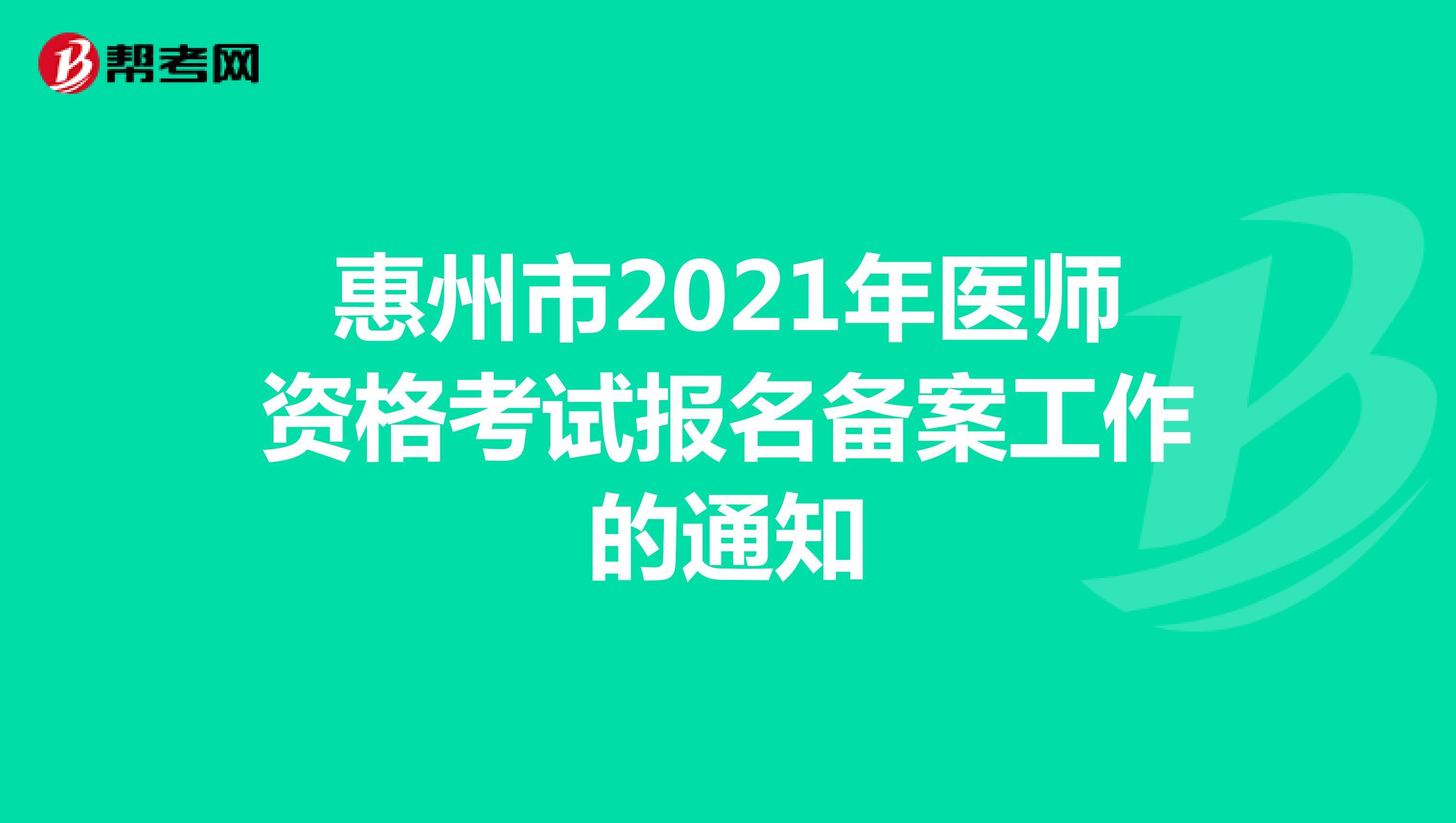 惠州市2021年醫師資格考試報名備案工作的通知