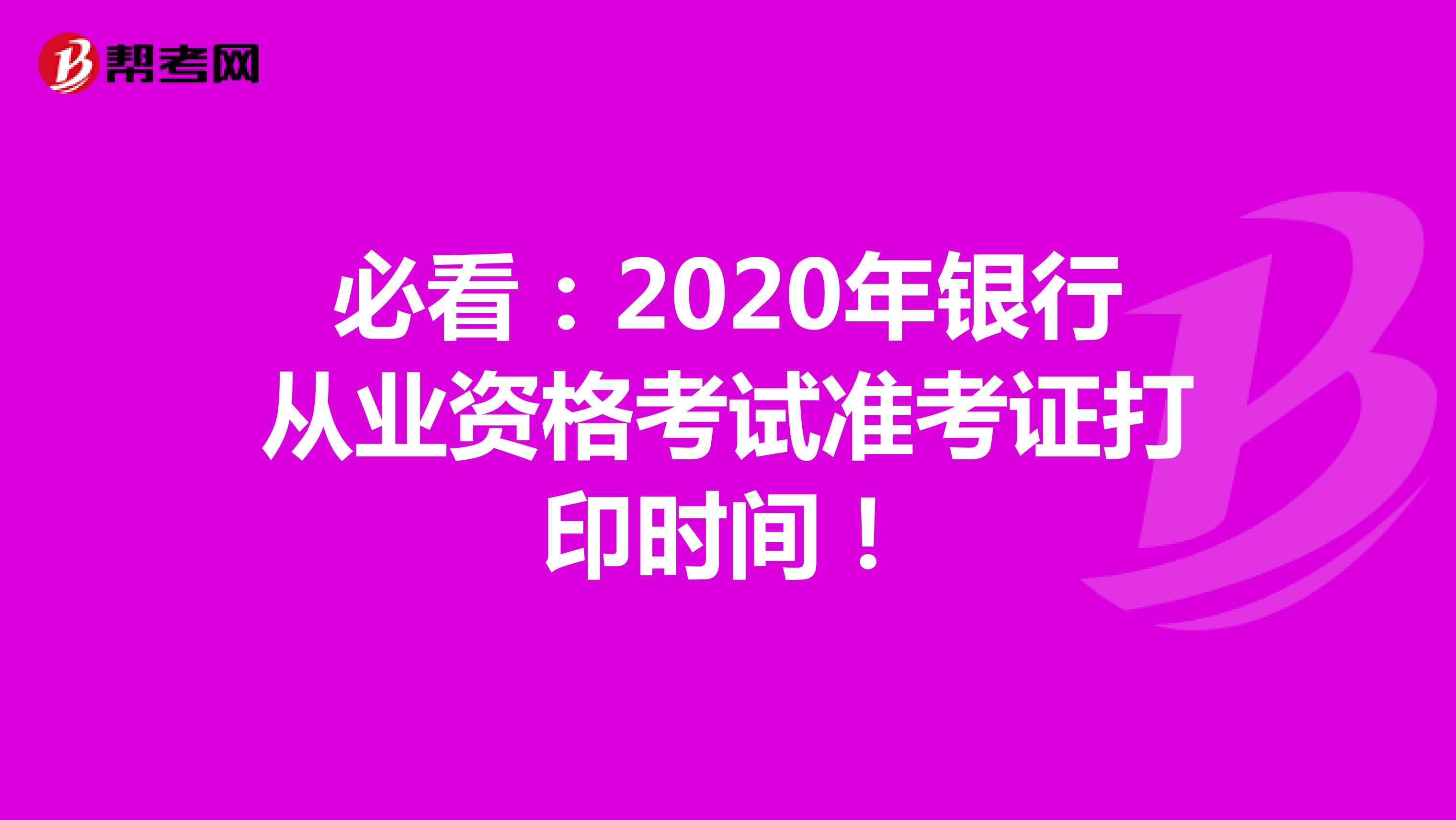 必看:2020年银行从业资格考试准考证打印时间!