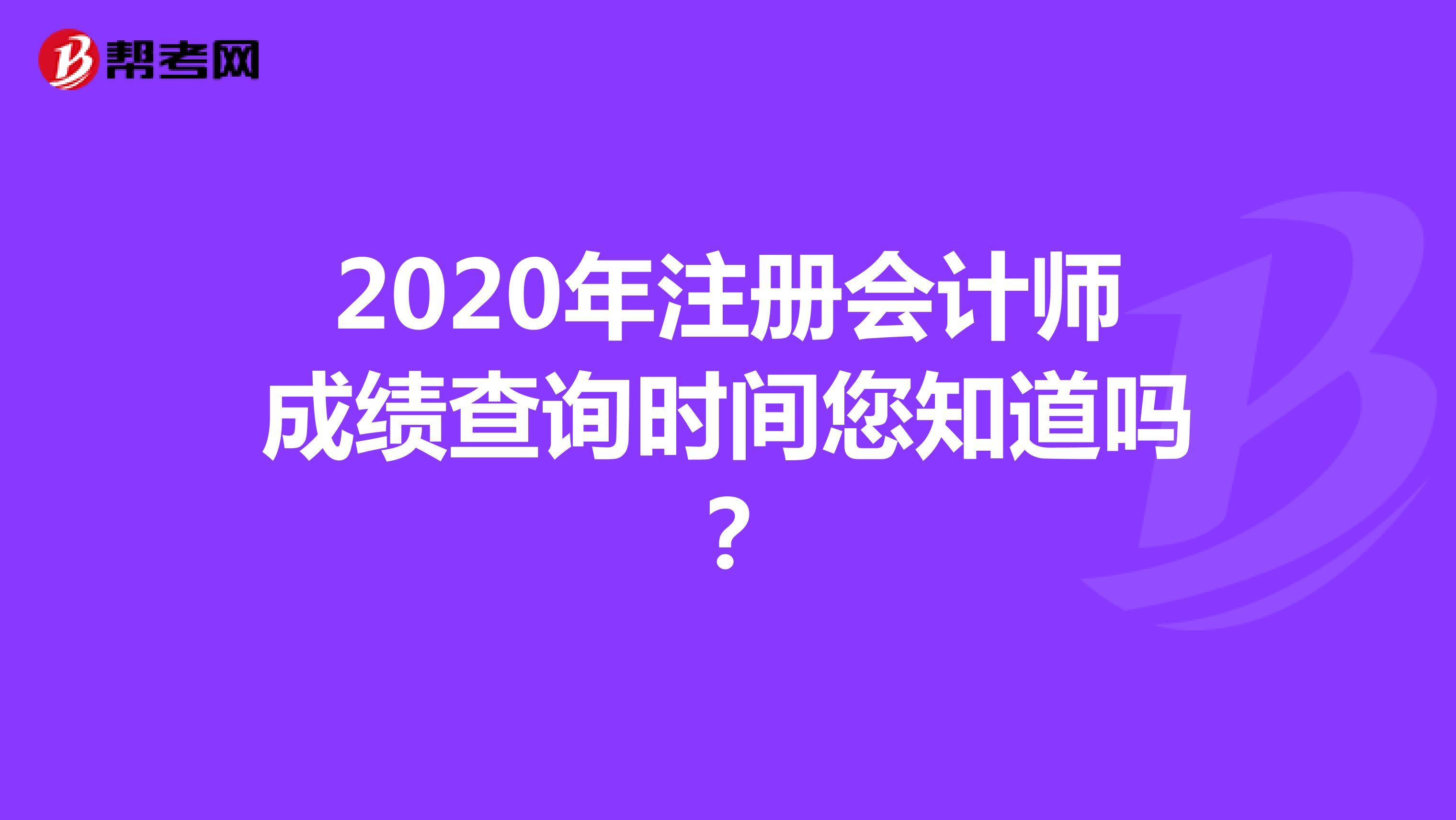 2020年注册会计师成绩查询时间您知道吗?
